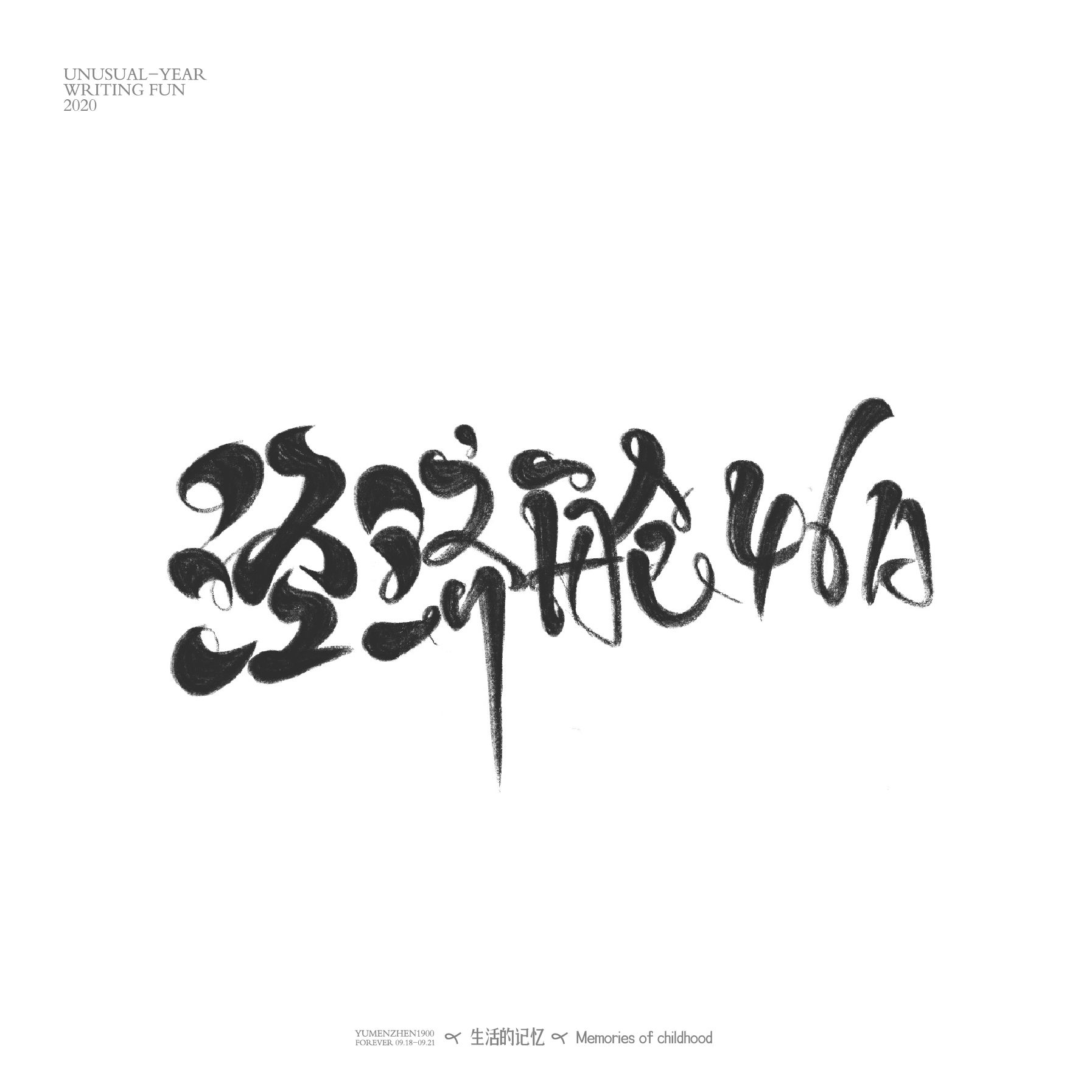 21P Chinese font design collection inspiration #.498