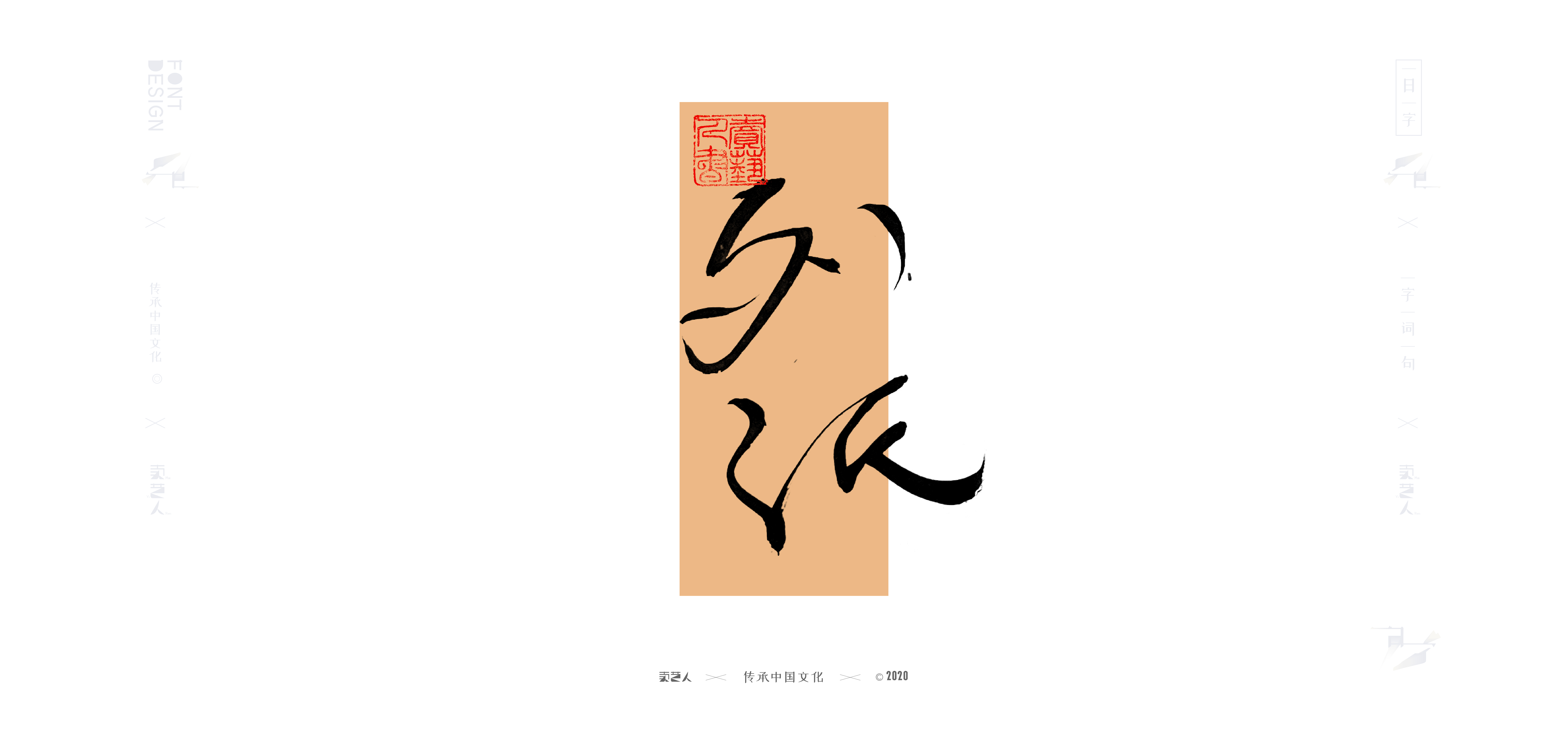 9P Chinese font design collection inspiration #.497