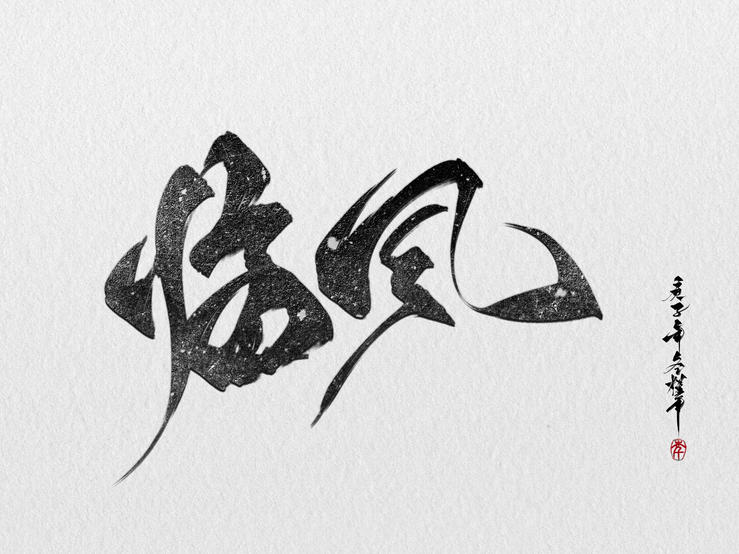 13P Chinese font design collection inspiration #.496