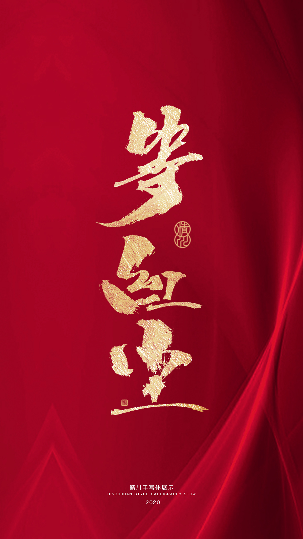54P Chinese font design collection inspiration #.495