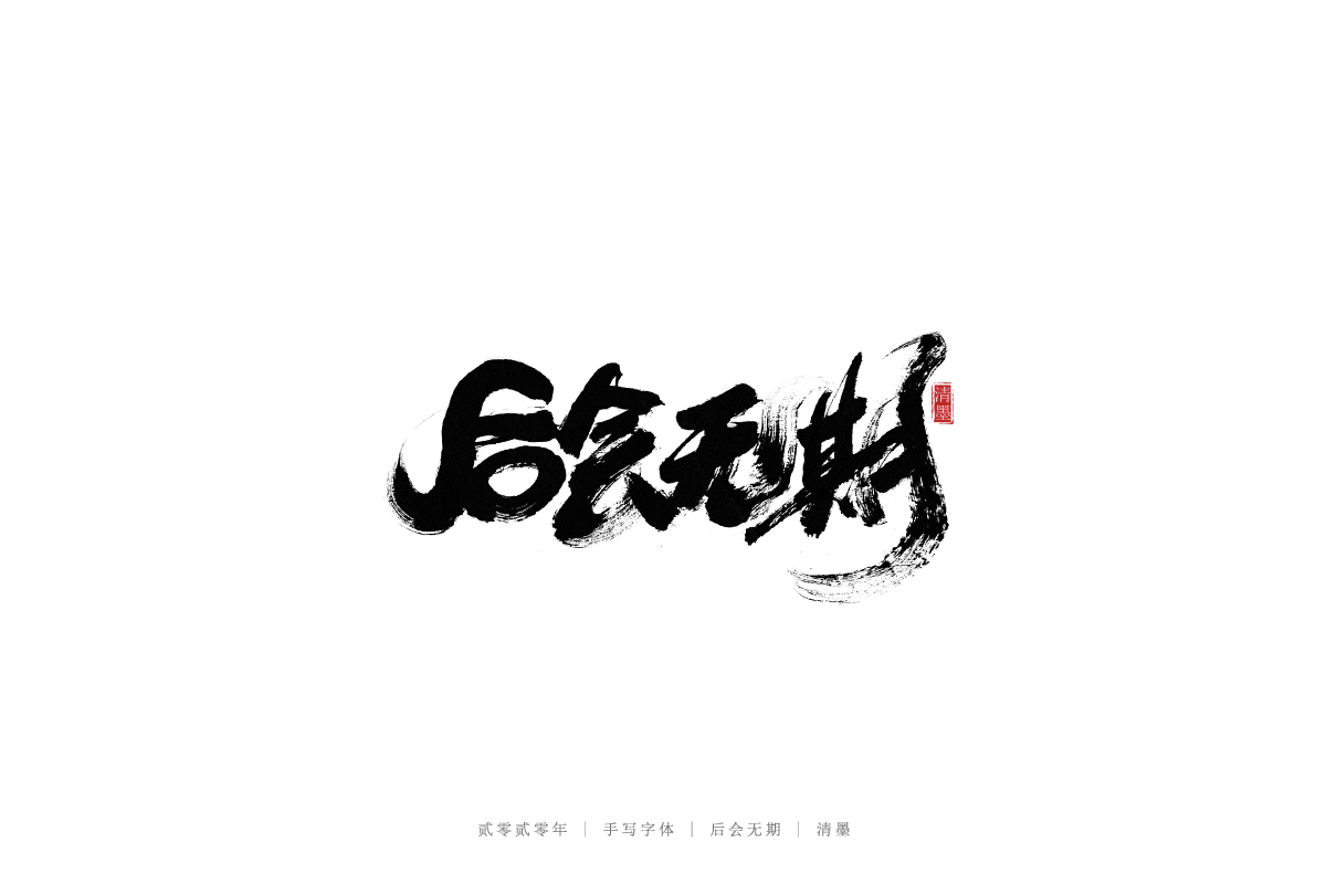 18P Chinese font design collection inspiration #.503