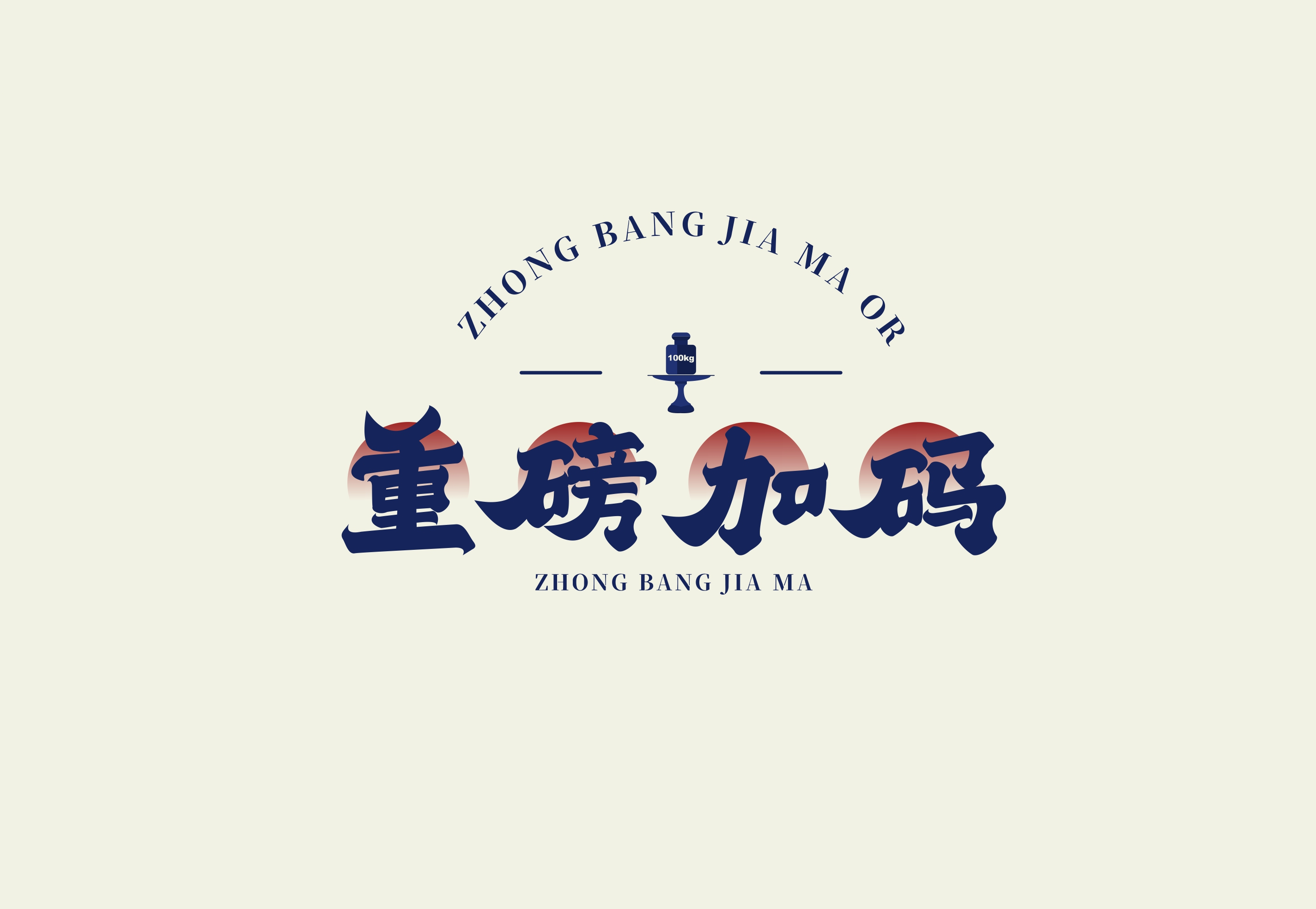 5P Chinese font design collection inspiration #.504