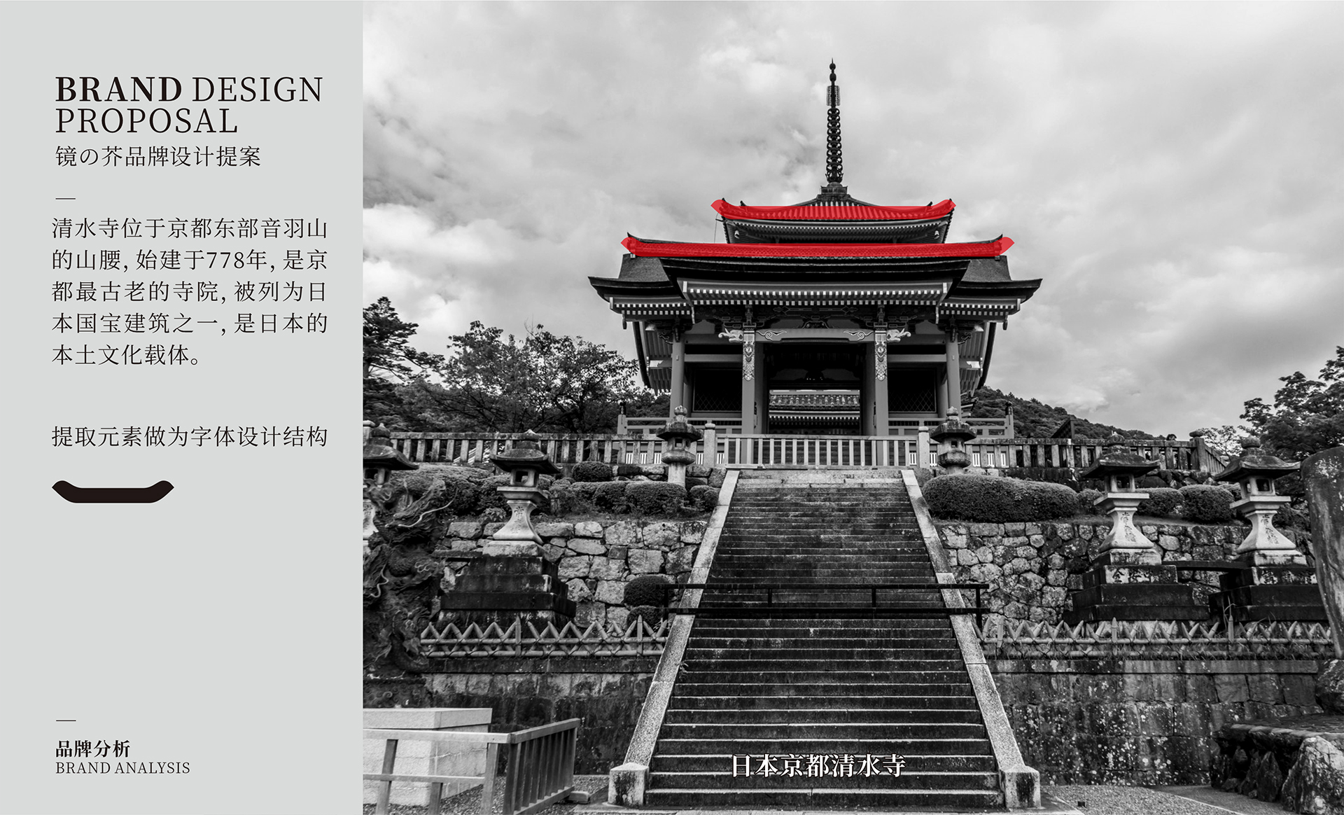 20P Chinese font design collection inspiration #.505
