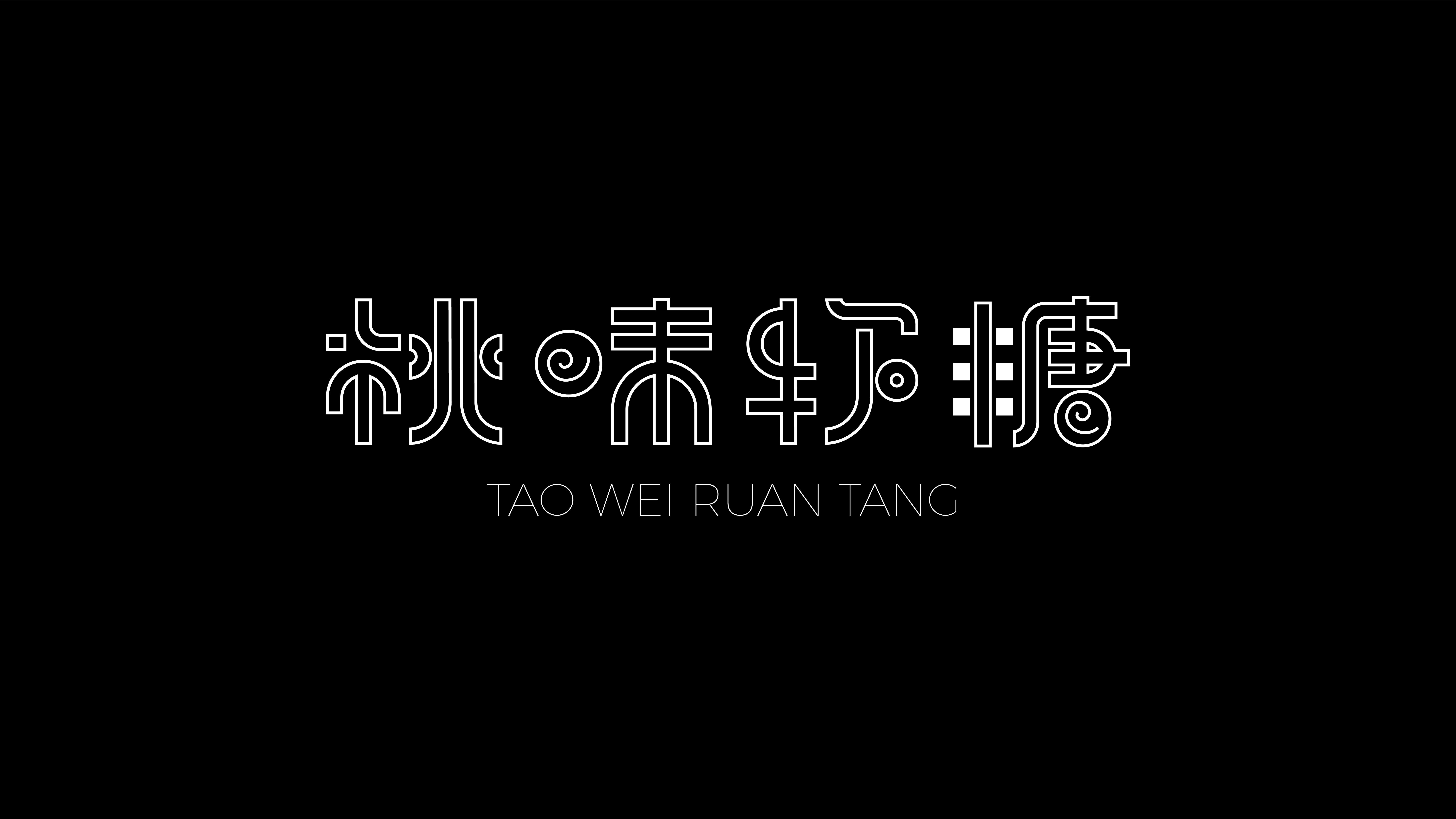 13P Chinese font design collection inspiration #.502