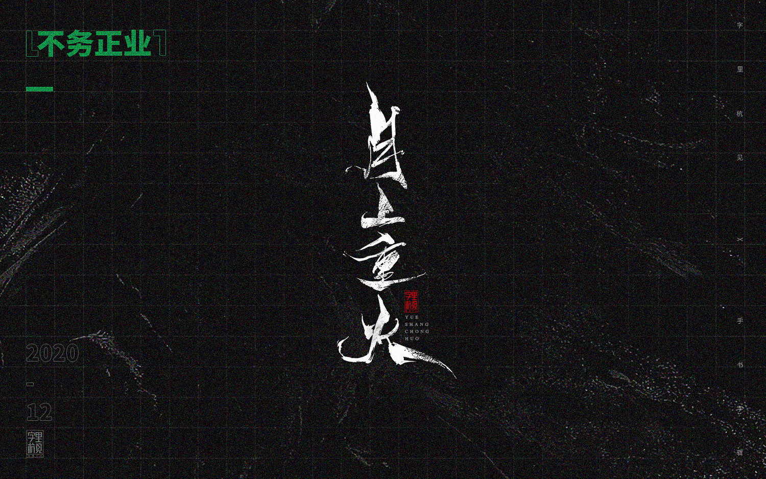 20P Chinese font design collection inspiration #.507