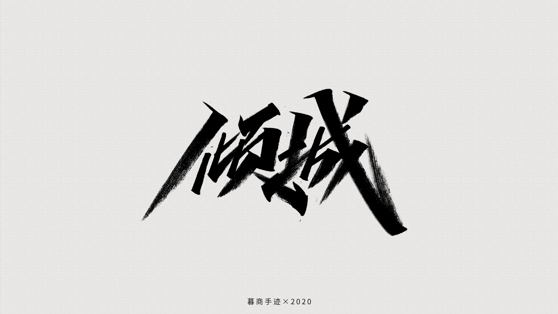 21P Chinese font design collection inspiration #.509