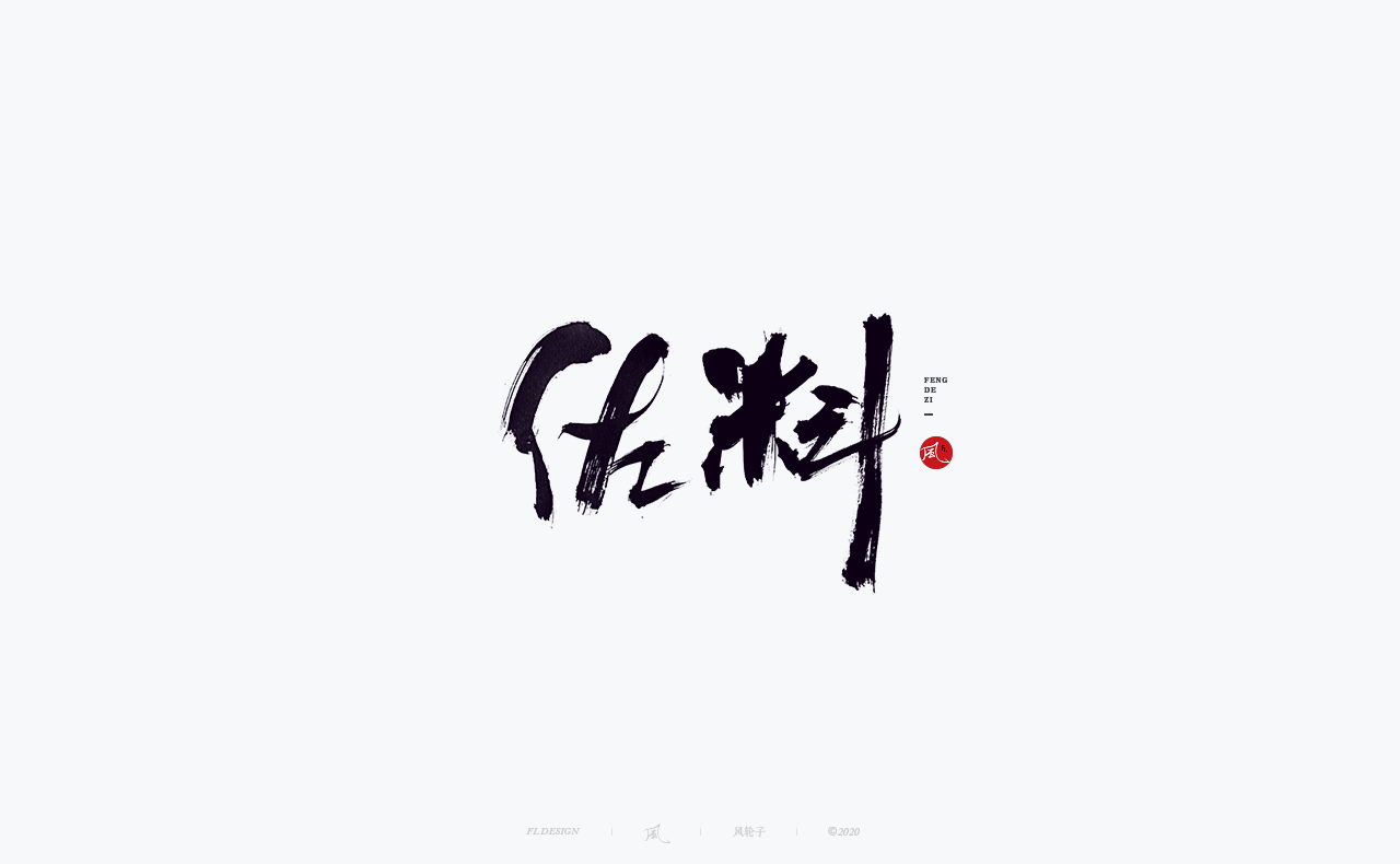 29P Chinese font design collection inspiration #.512