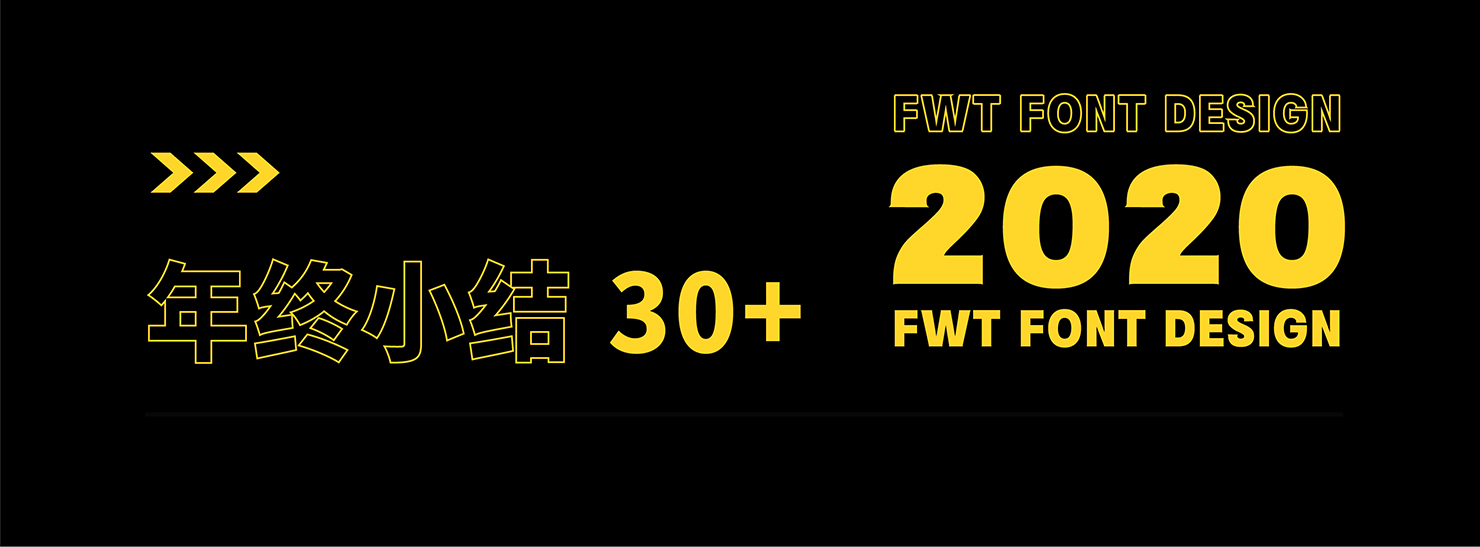 87P Chinese font design collection inspiration #.518