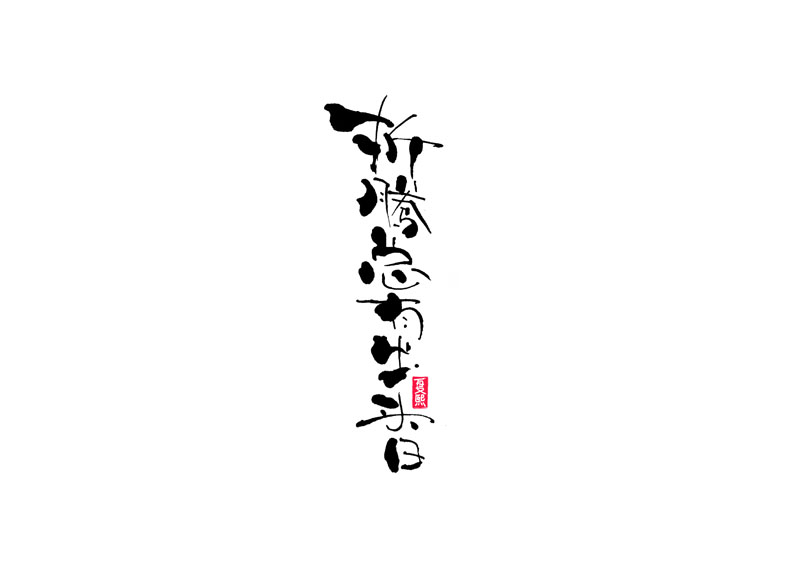 29P Chinese font design collection inspiration #.513