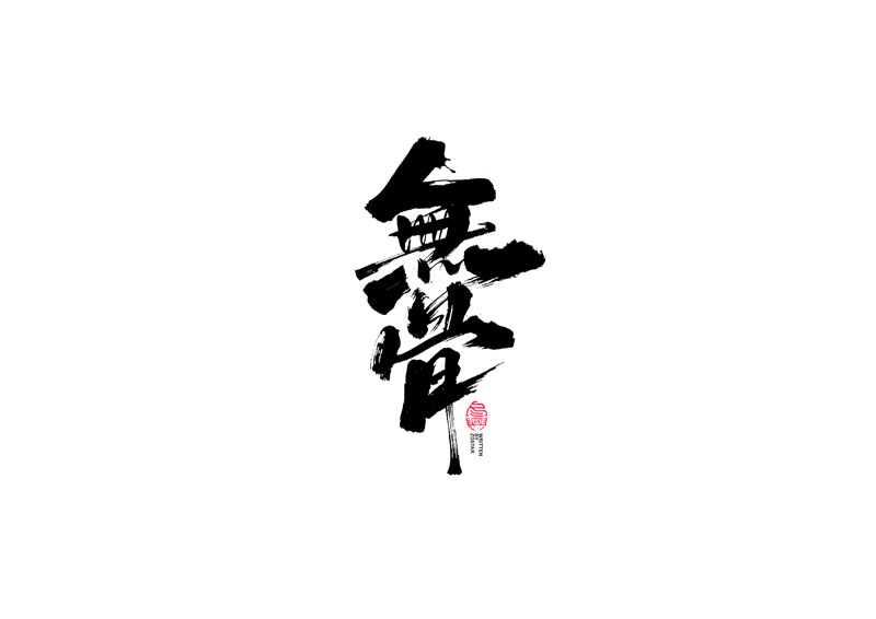 34P Chinese font design collection inspiration #.519