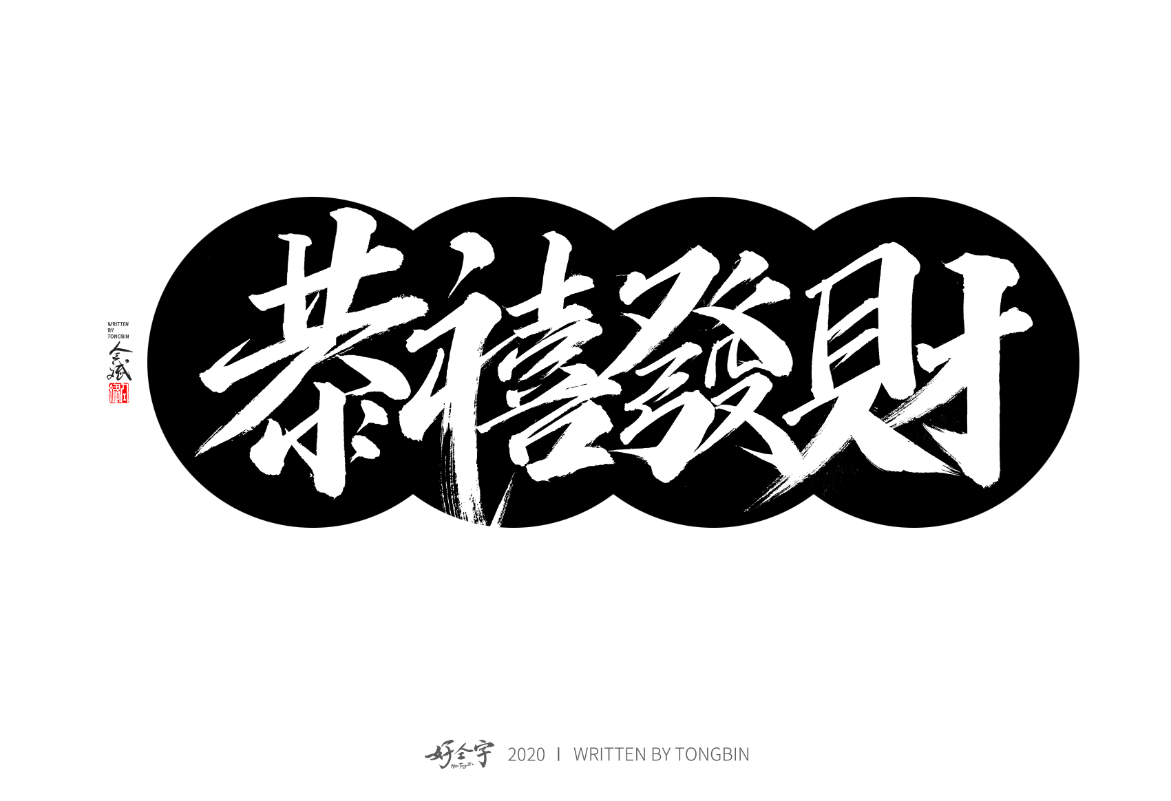9P Chinese font design collection inspiration #.517