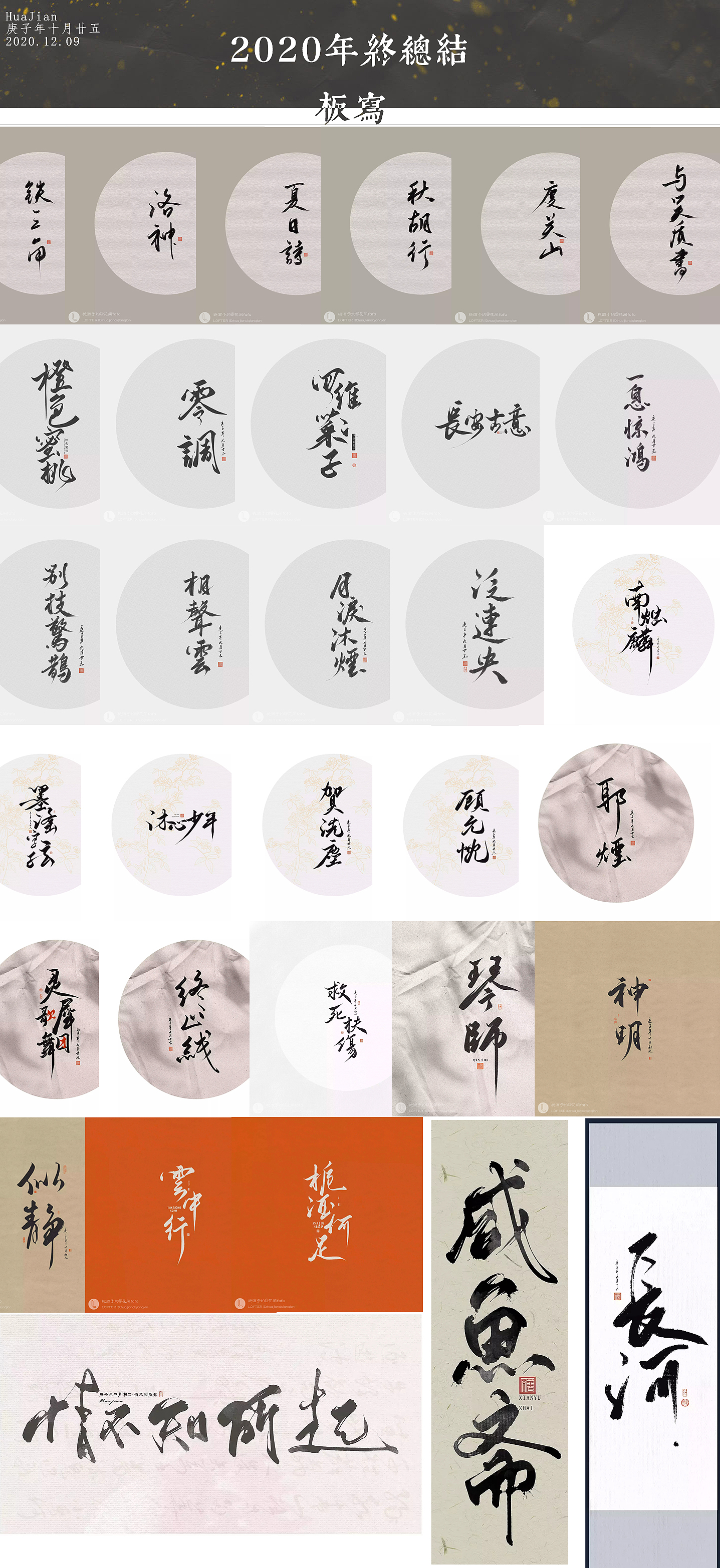7P Chinese font design collection inspiration #.516