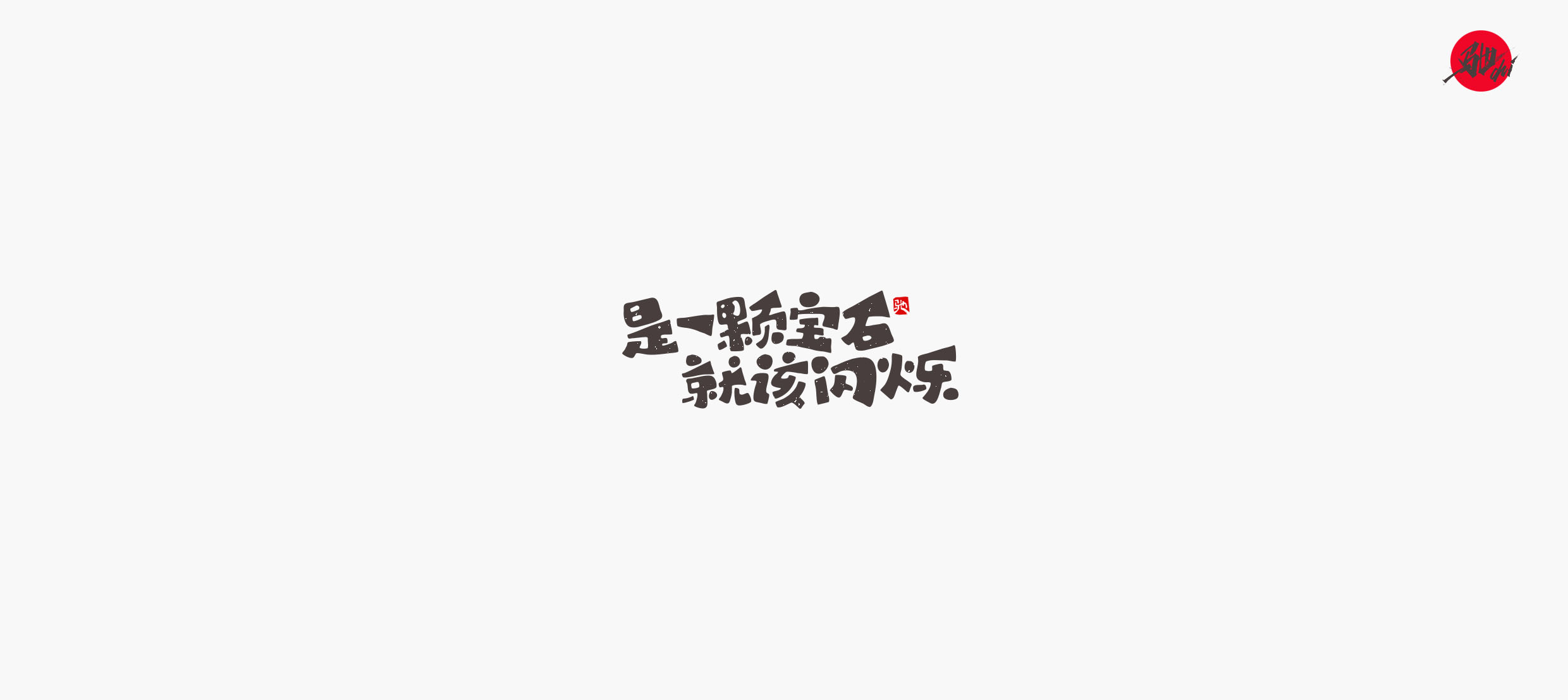 25P Chinese font design collection inspiration #.520