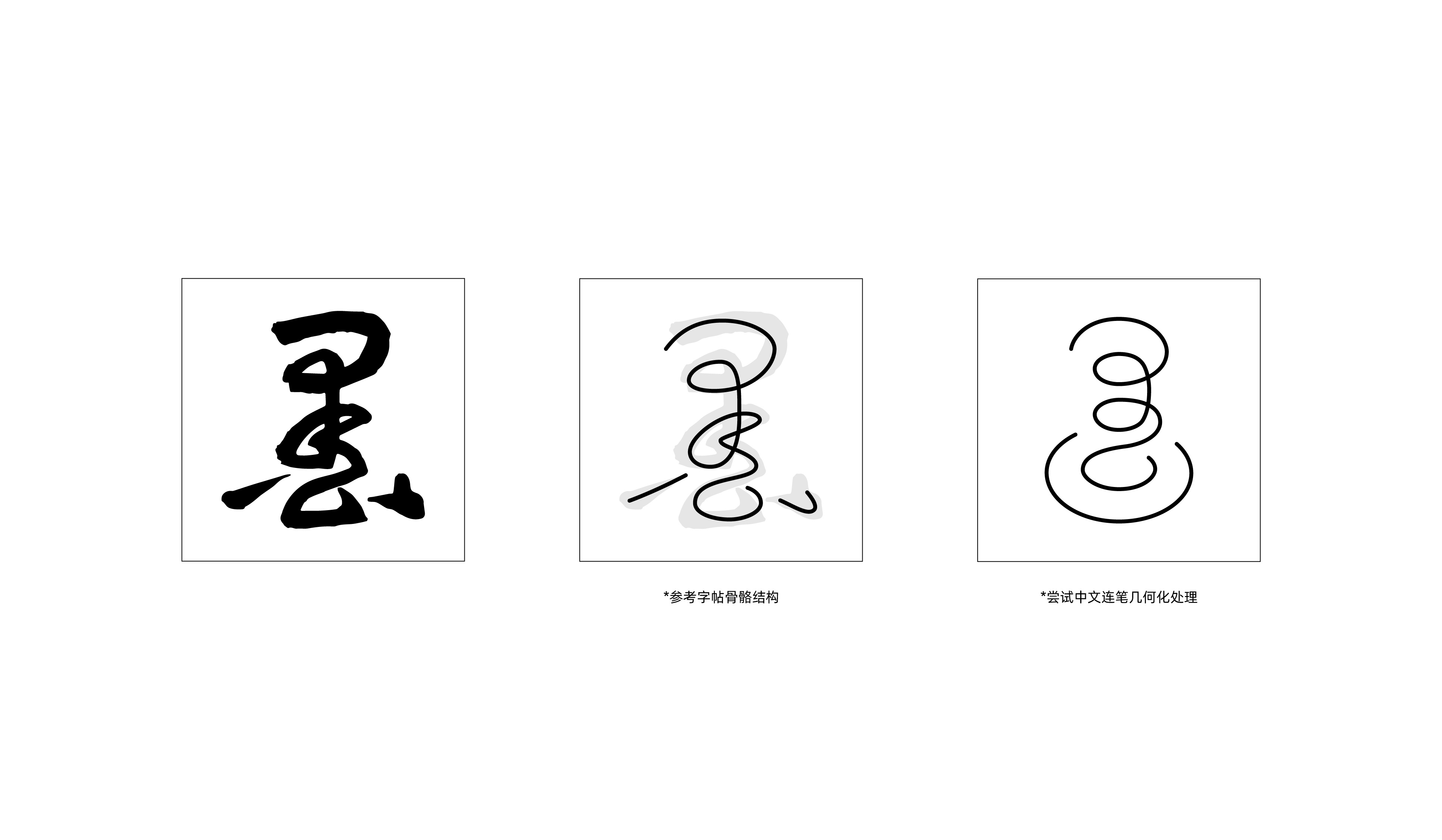 69P Chinese font design collection inspiration #.521