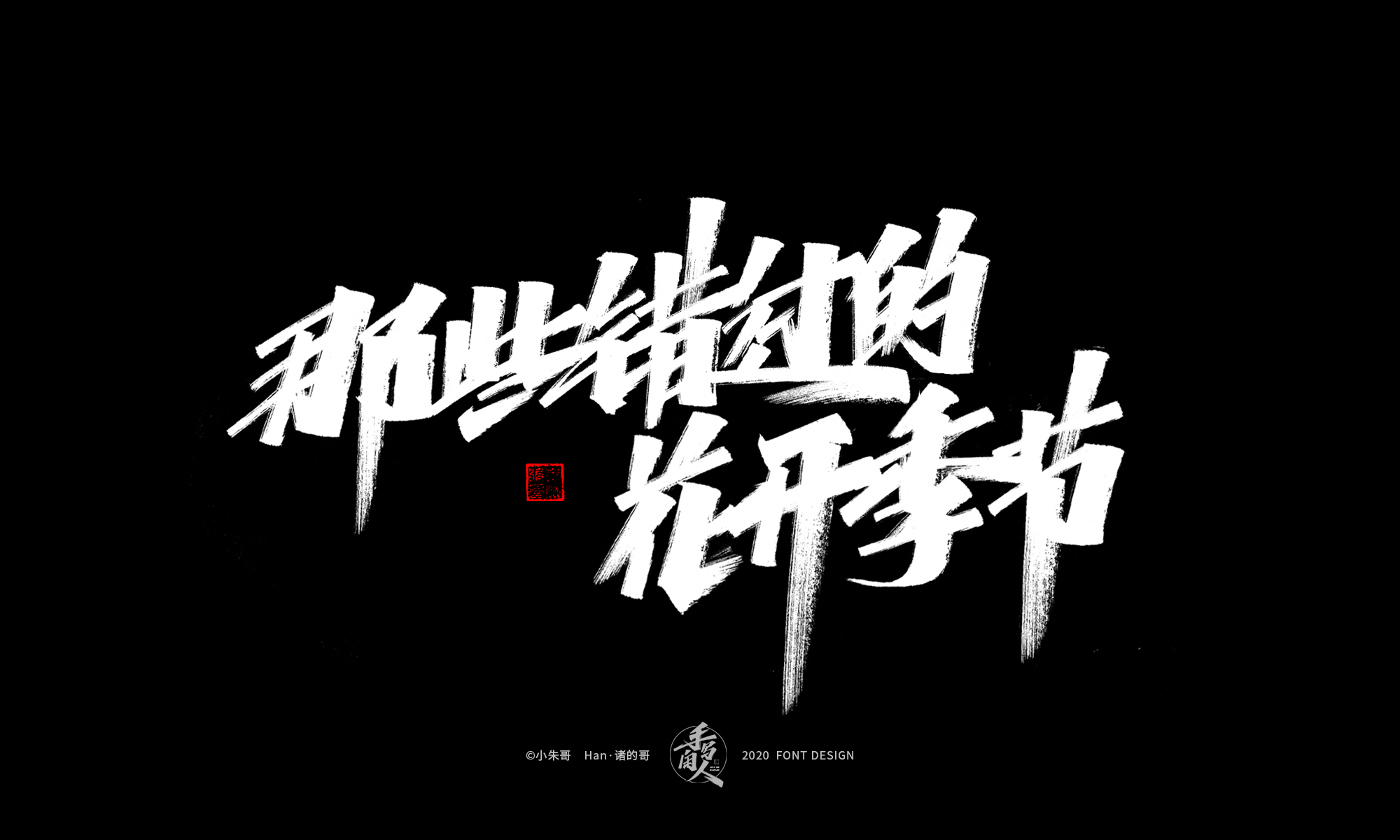 19P Chinese font design collection inspiration #.523