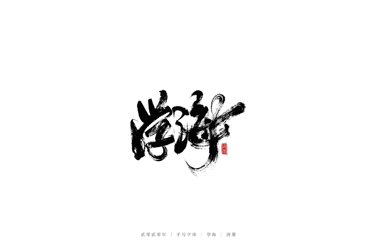 18P Chinese font design collection inspiration #.526