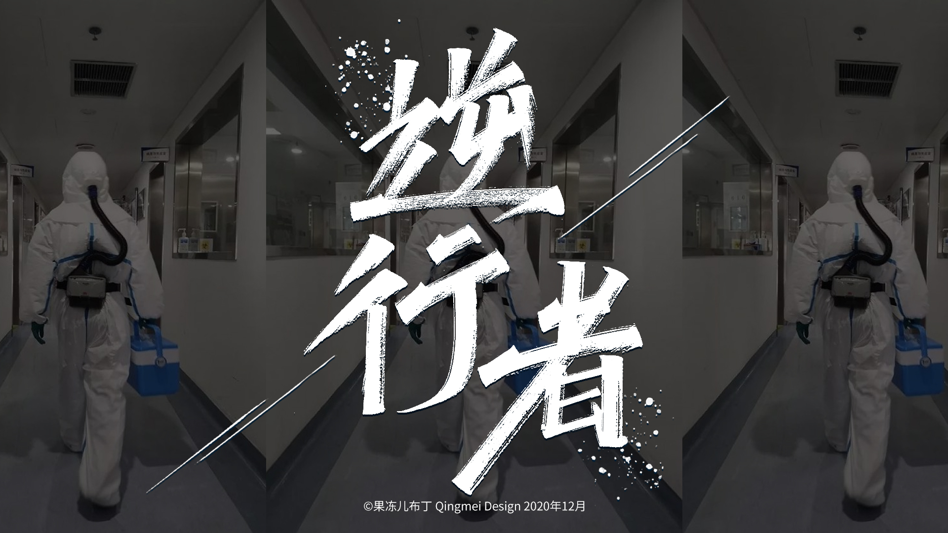 10P Chinese font design collection inspiration #.525