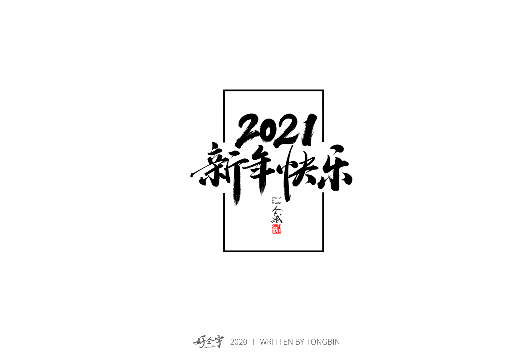 10P Chinese font design collection inspiration #.527