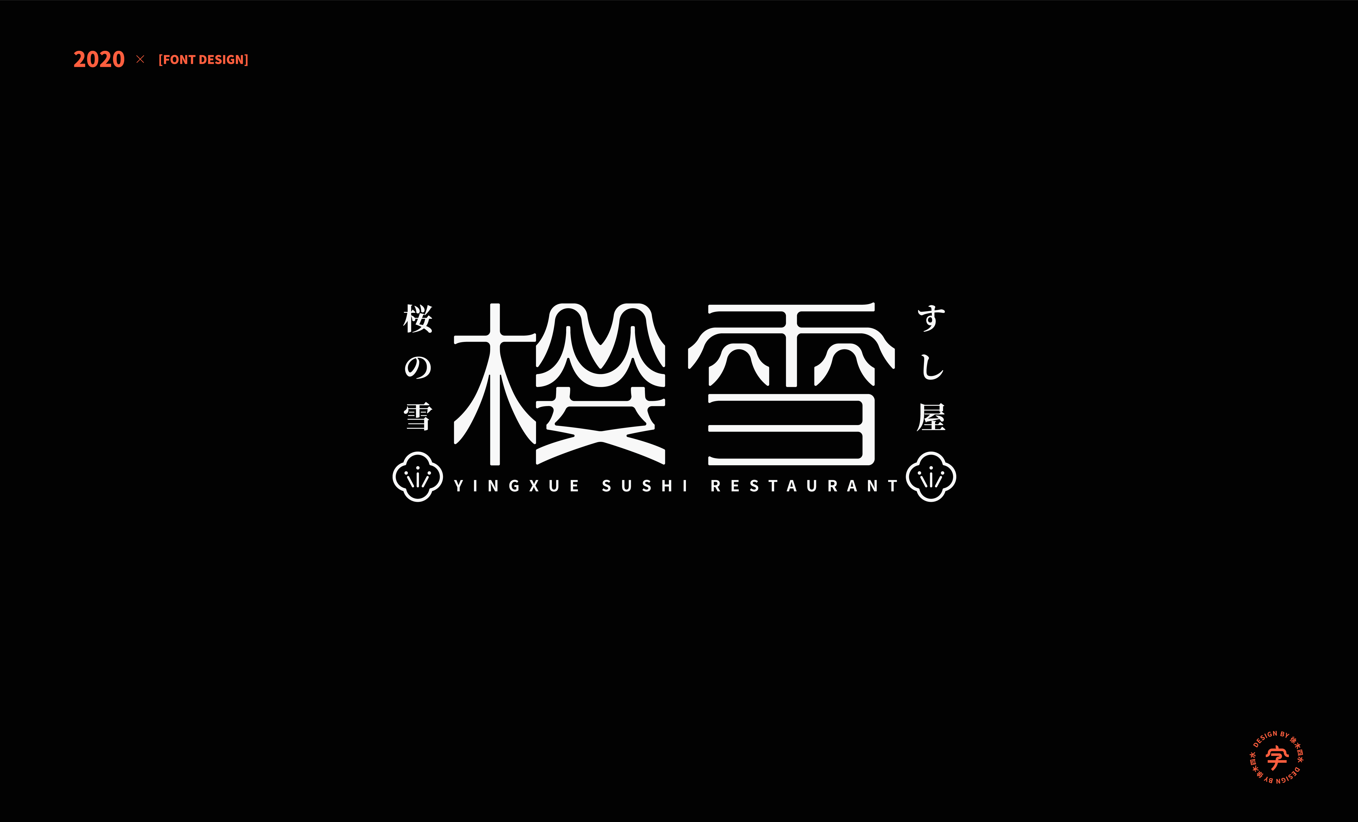 33P Chinese font design collection inspiration #.528