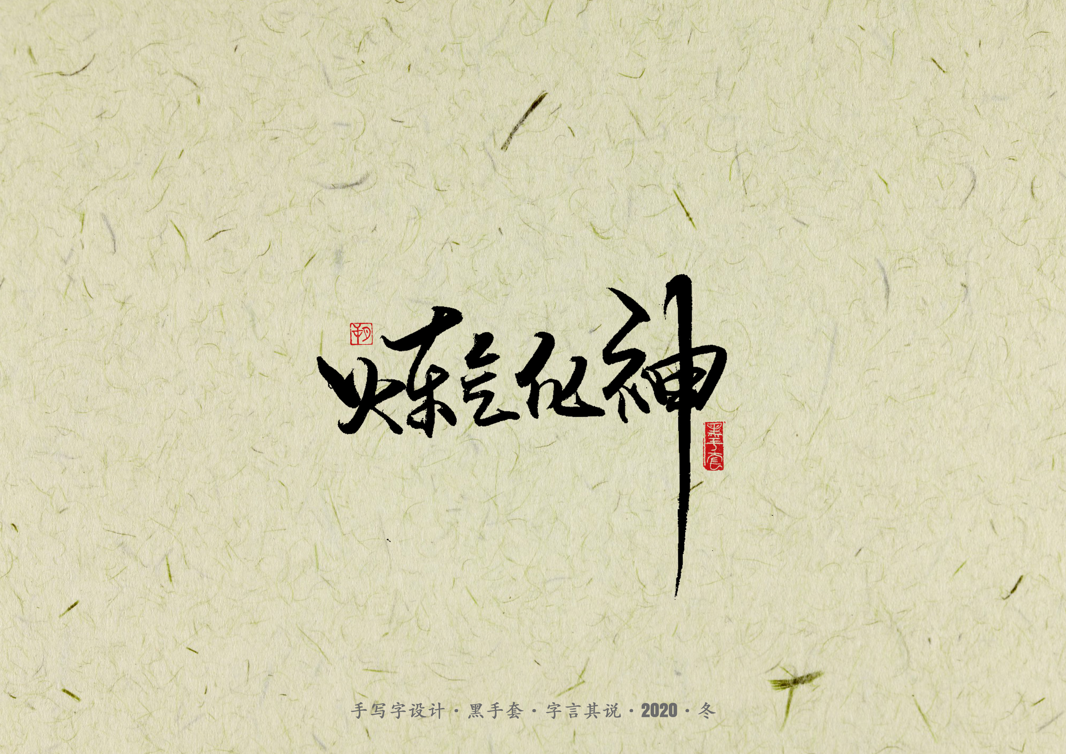 Interesting Chinese Creative Font Design-Collection of martial arts novels