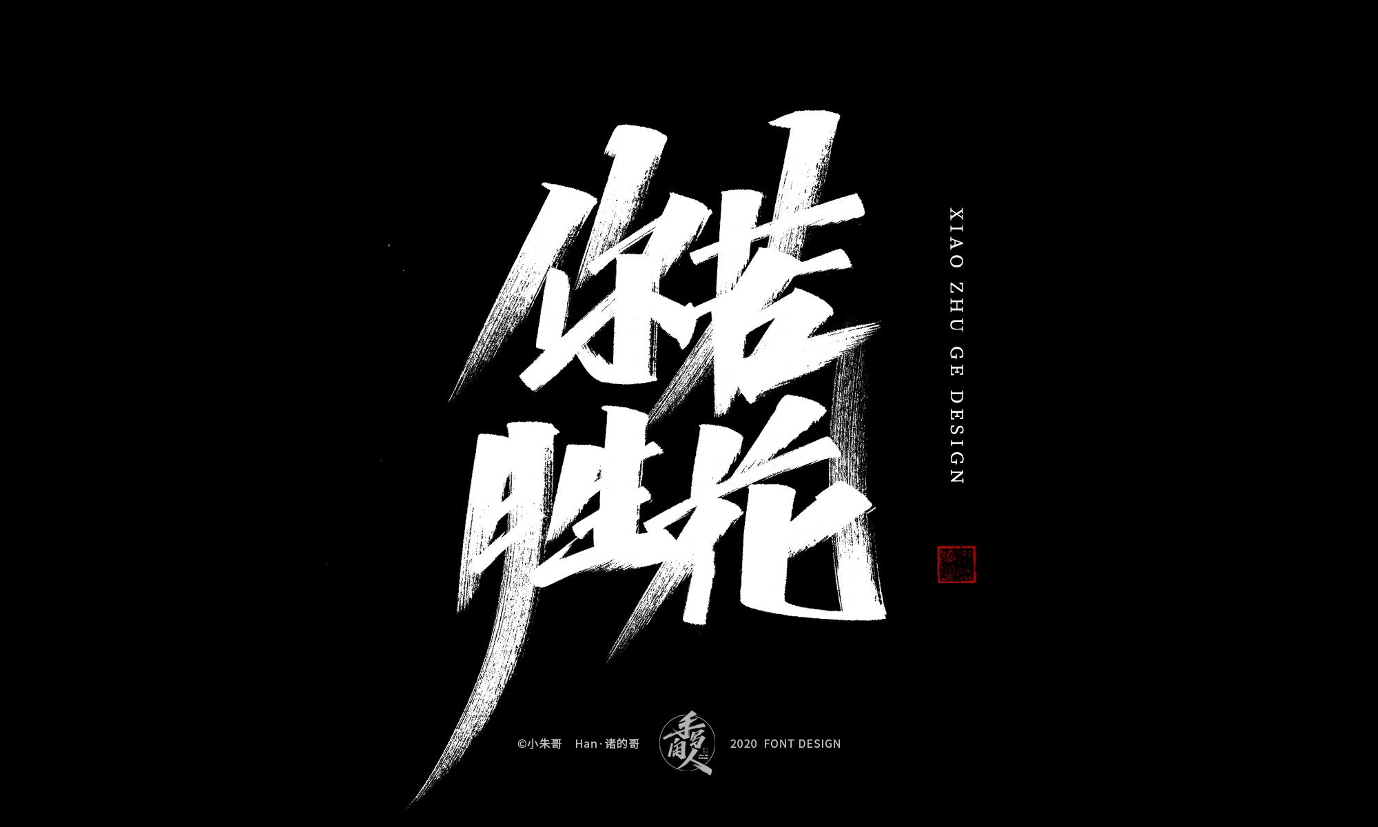 Handsome Chinese handwriting brush font II