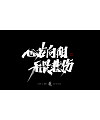 Handsome Chinese handwriting brush font II
