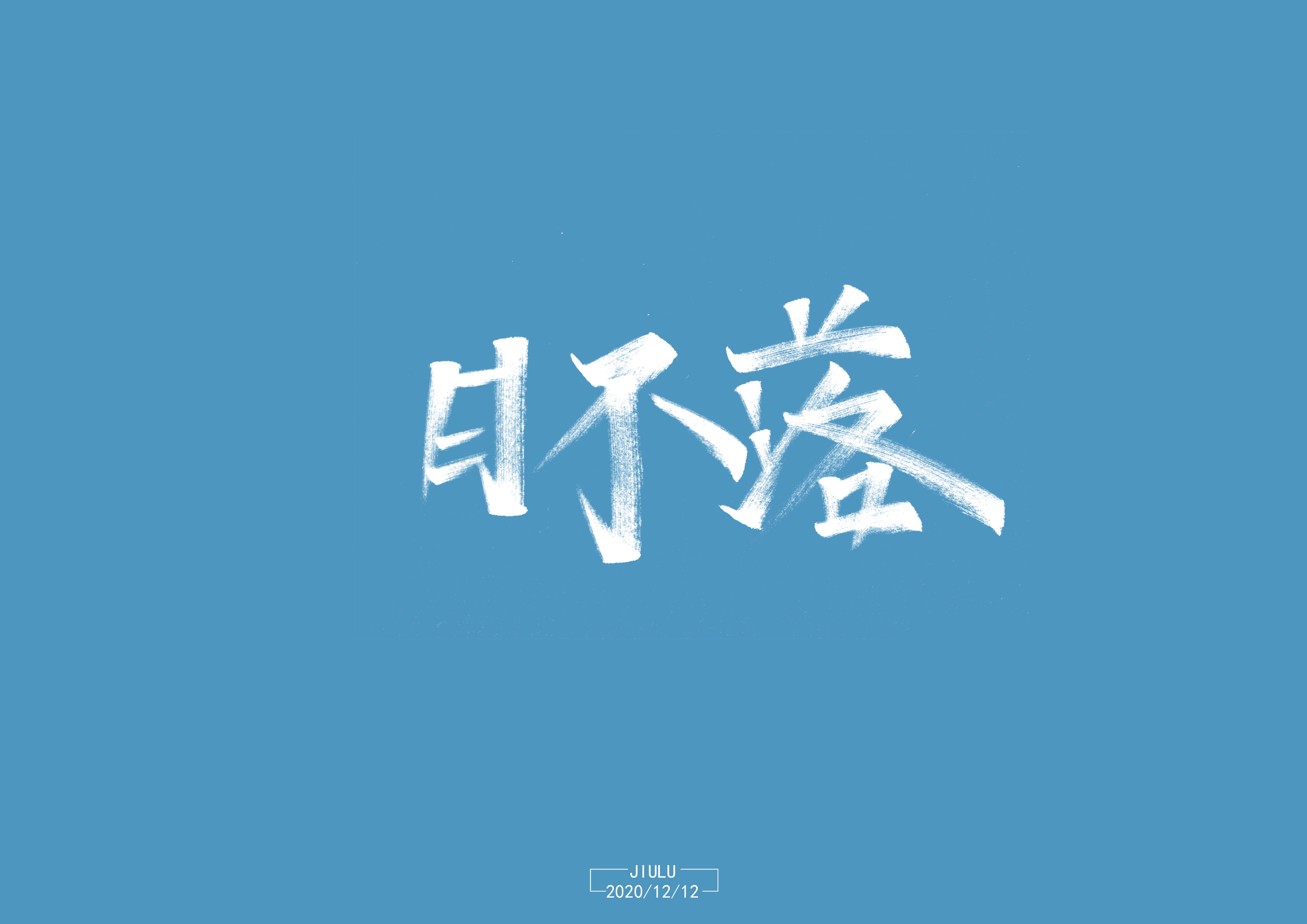 Handsome Chinese handwriting brush font