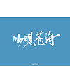 Handsome Chinese handwriting brush font