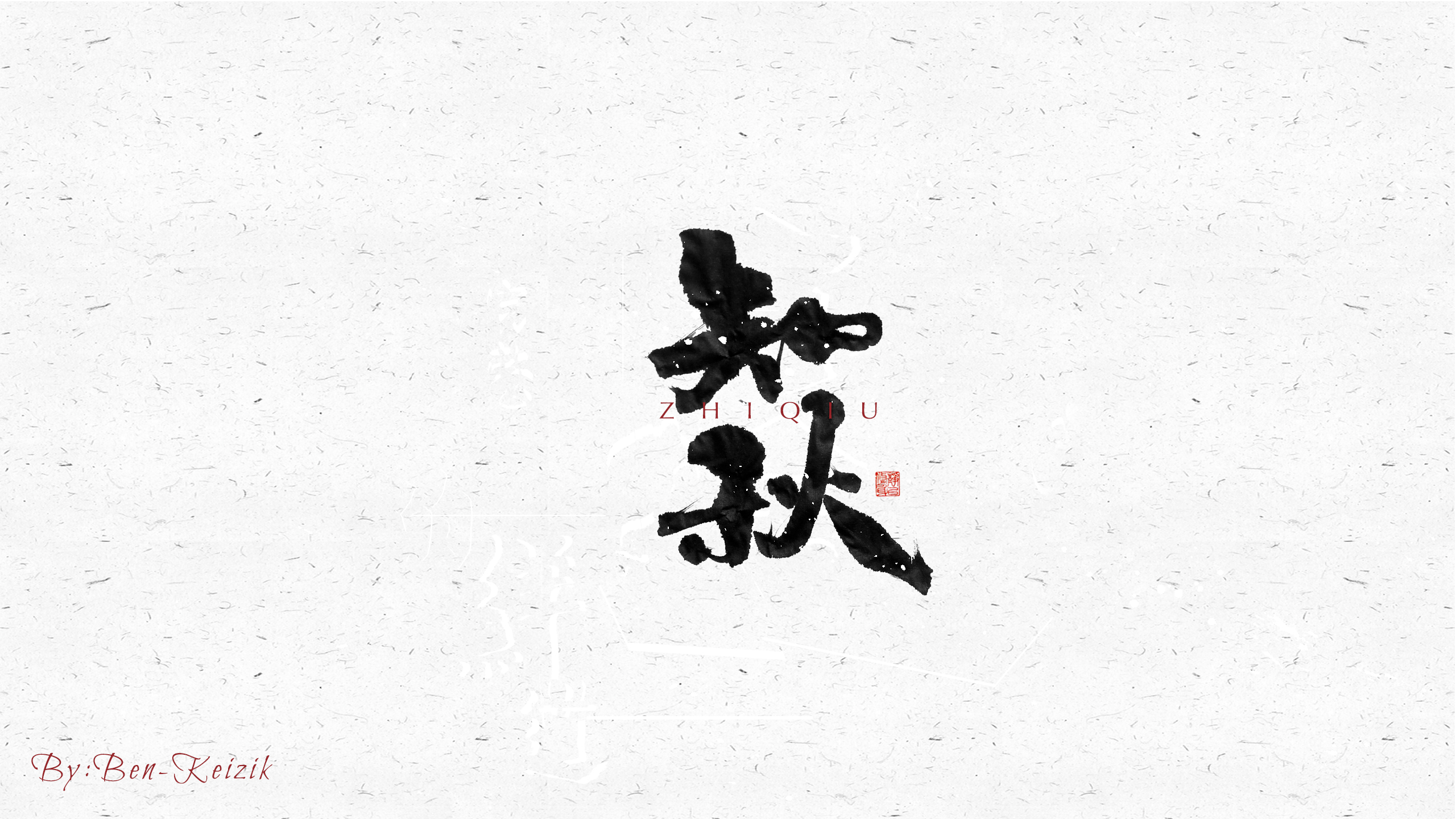 Interesting Chinese Creative Font Design-Cultivate sentiment