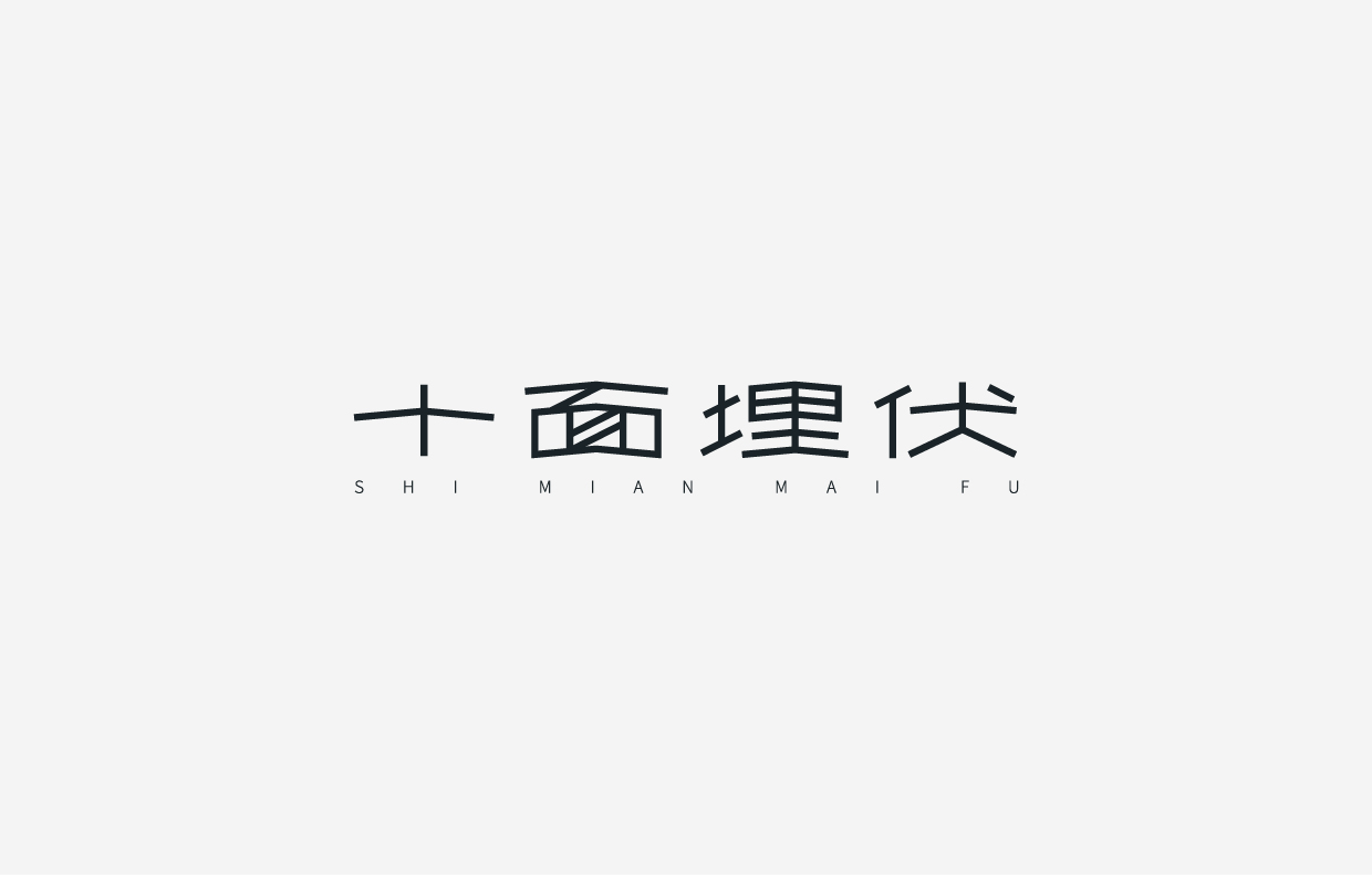 22P Chinese font design collection inspiration #.531