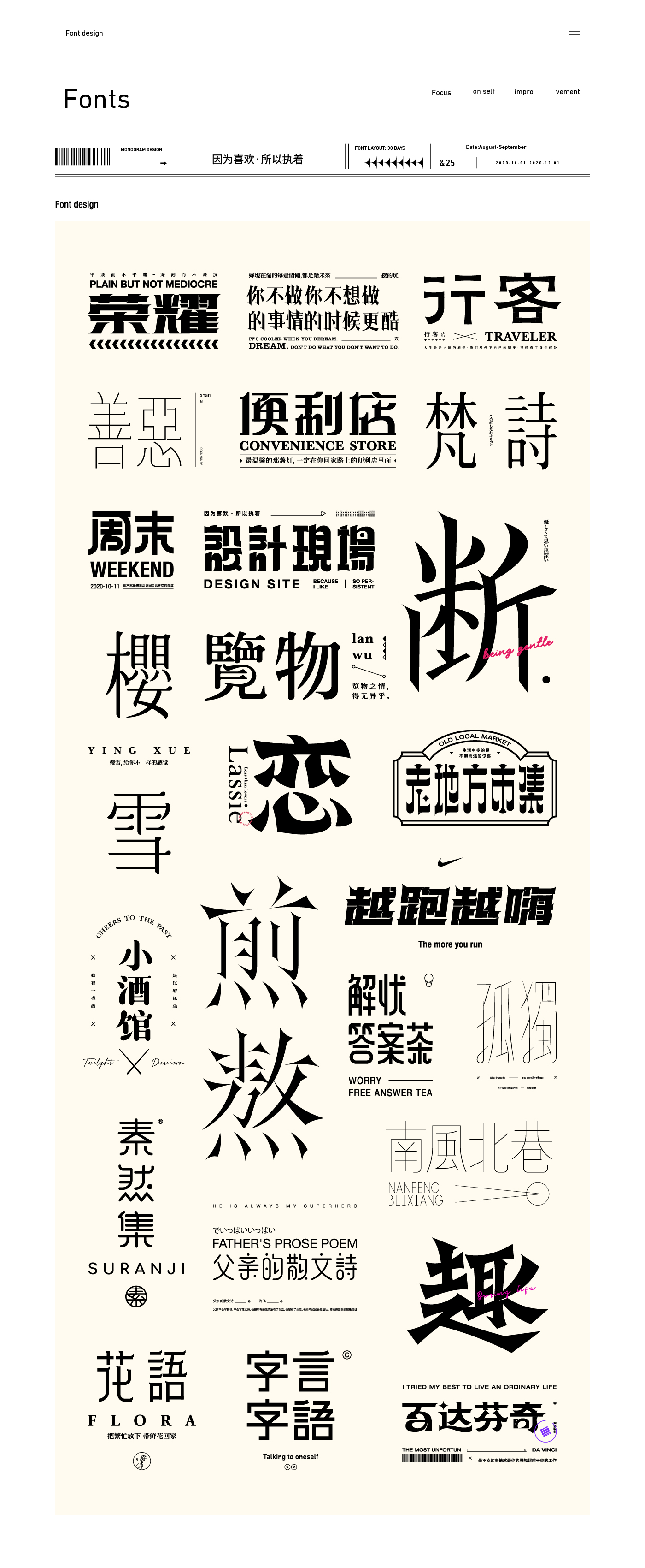26P Chinese font design collection inspiration #.529