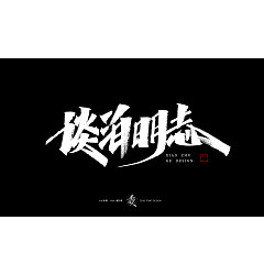 Permalink to 26P Chinese font design collection inspiration #.535