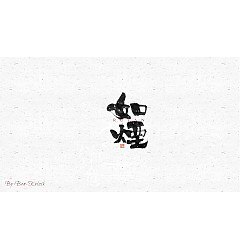 Permalink to 25P Chinese font design collection inspiration #.532