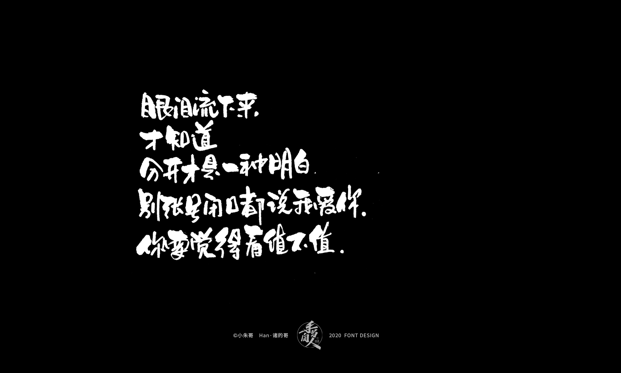 26P Chinese font design collection inspiration #.535