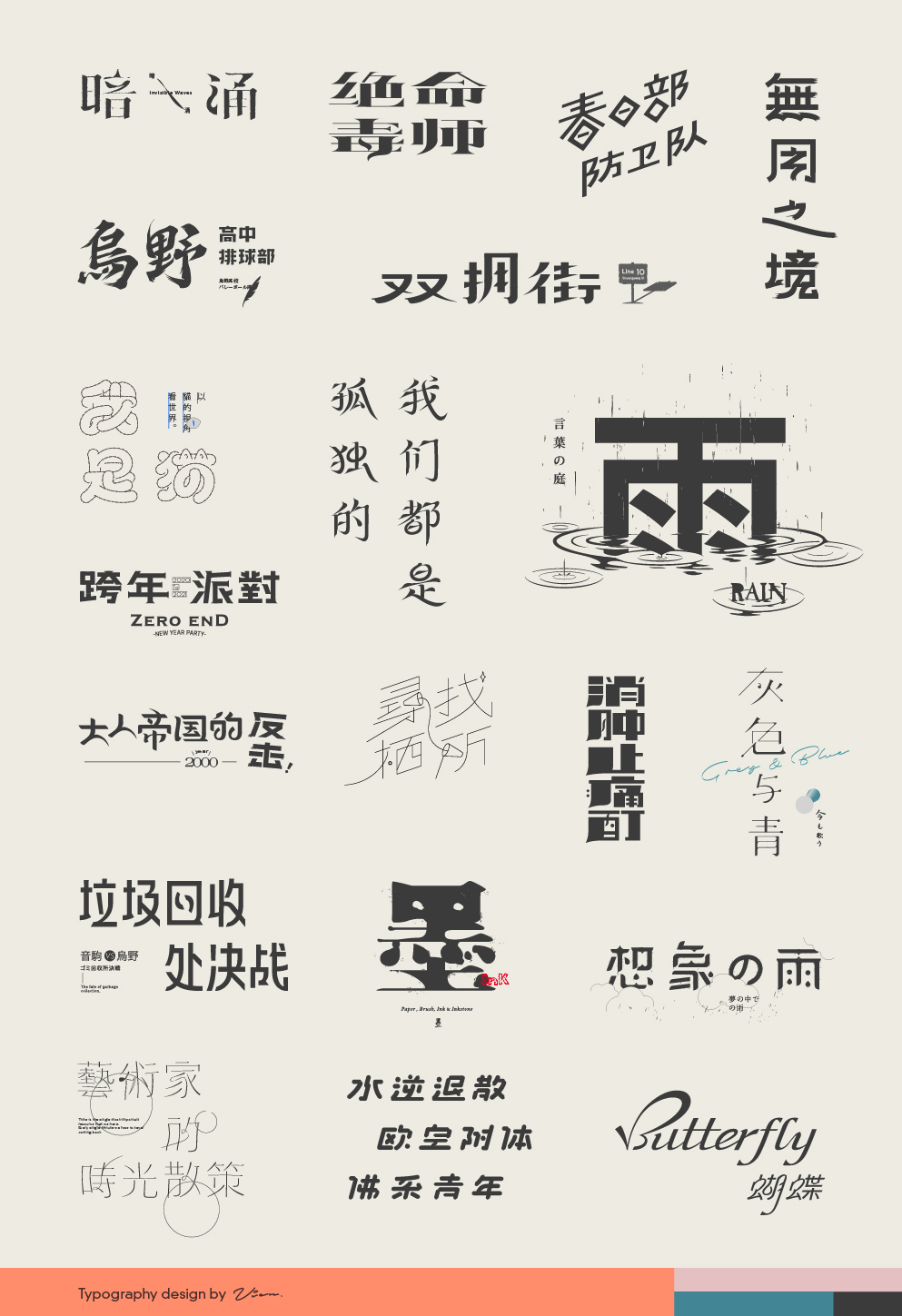 30P Chinese font design collection inspiration #.537