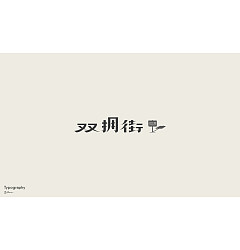 Permalink to 30P Chinese font design collection inspiration #.537