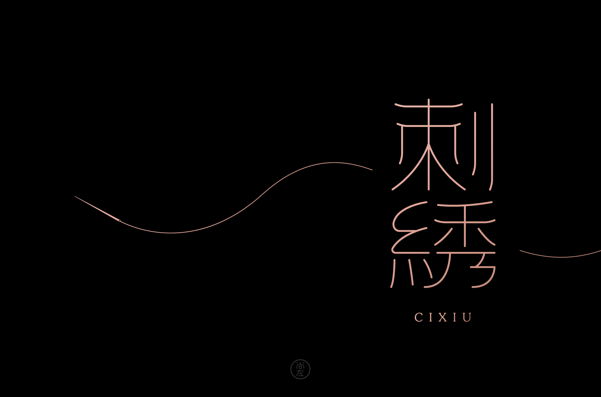 Chinese Creative Writing Brush Font Design-Chinese style font design