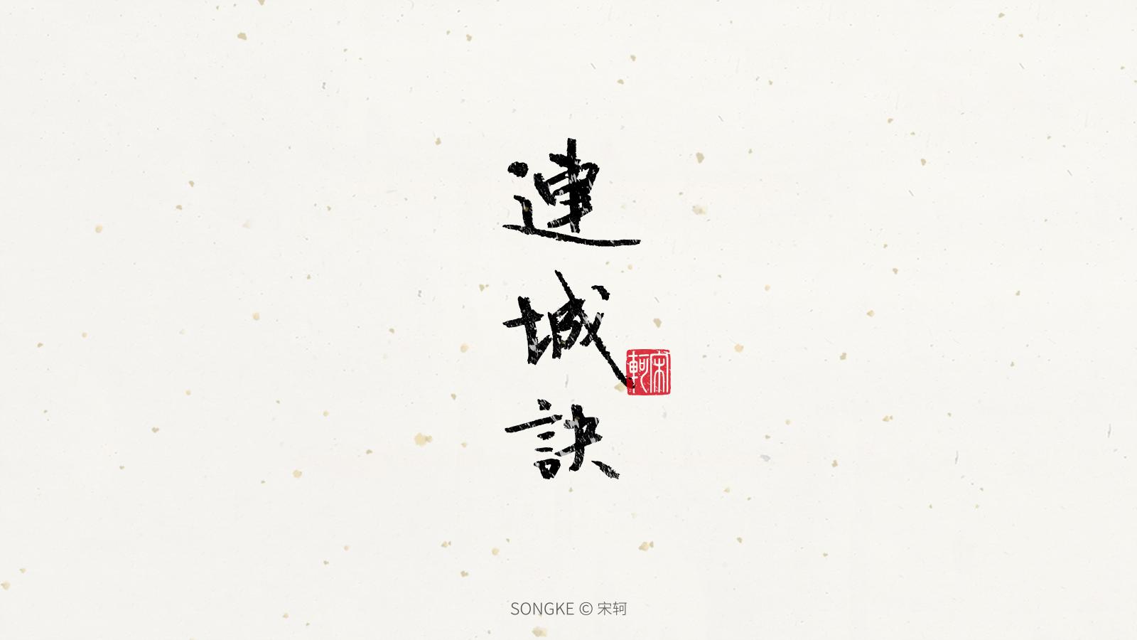 Jin Yong's Novels-Creative Writing Brush Font Design