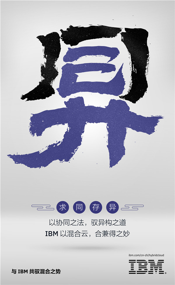 A commercial composite character that combines Chinese elements
