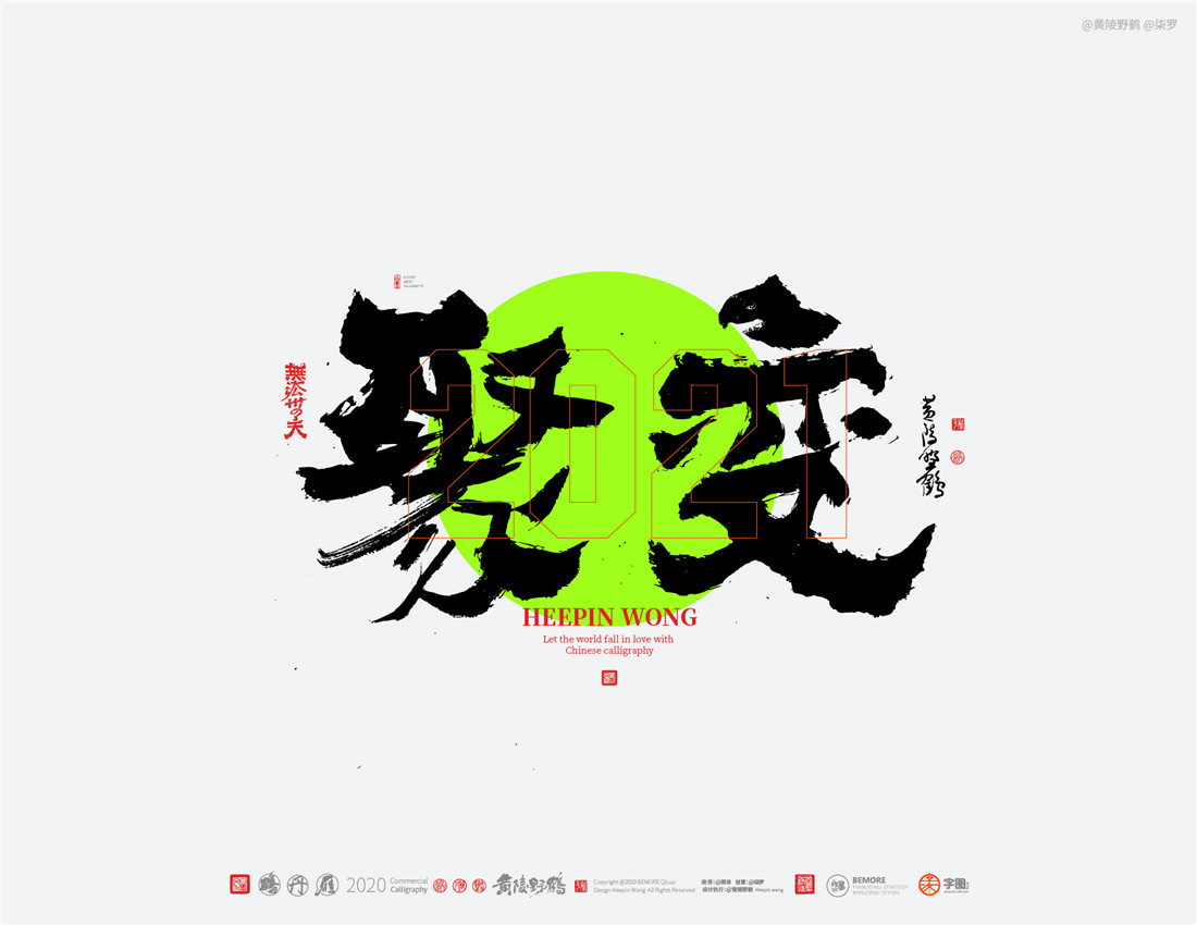 22P The latest collection of Chinese fonts #4