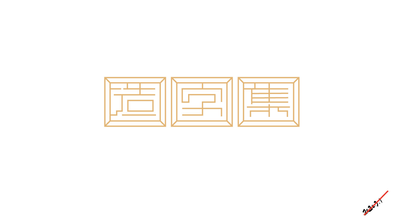 98P The latest collection of Chinese fonts #5