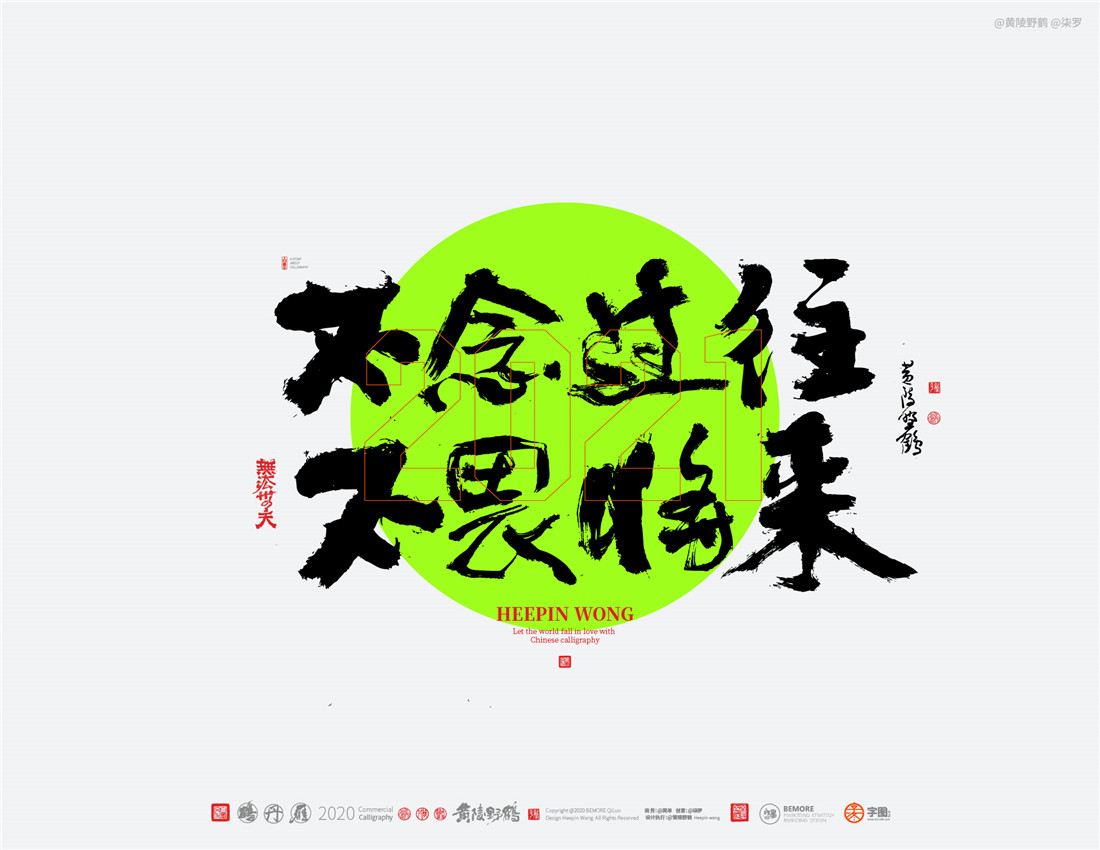 Chinese Creative Writing Brush Font Design-Annual meeting theme big collection series