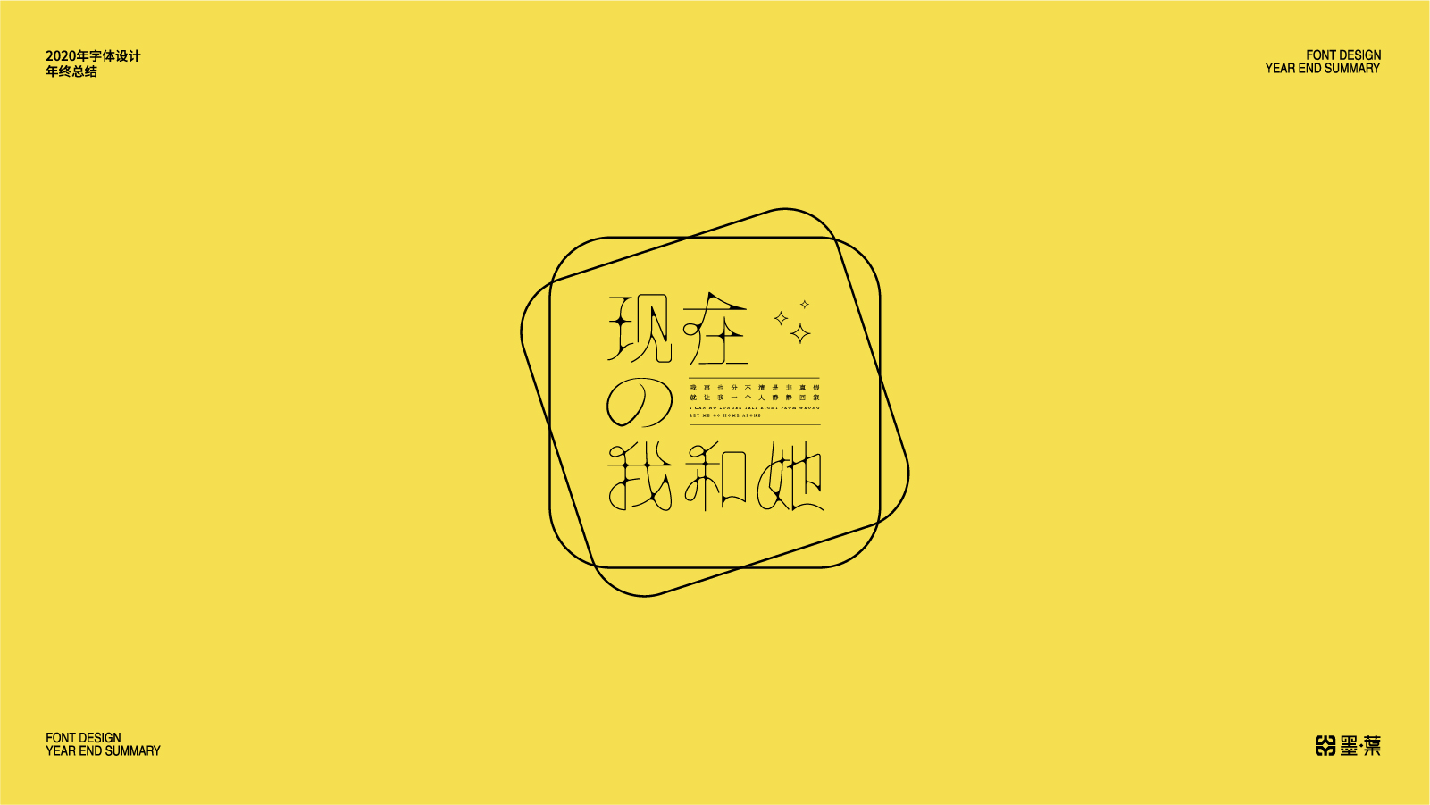 Commercial font design with yellow background