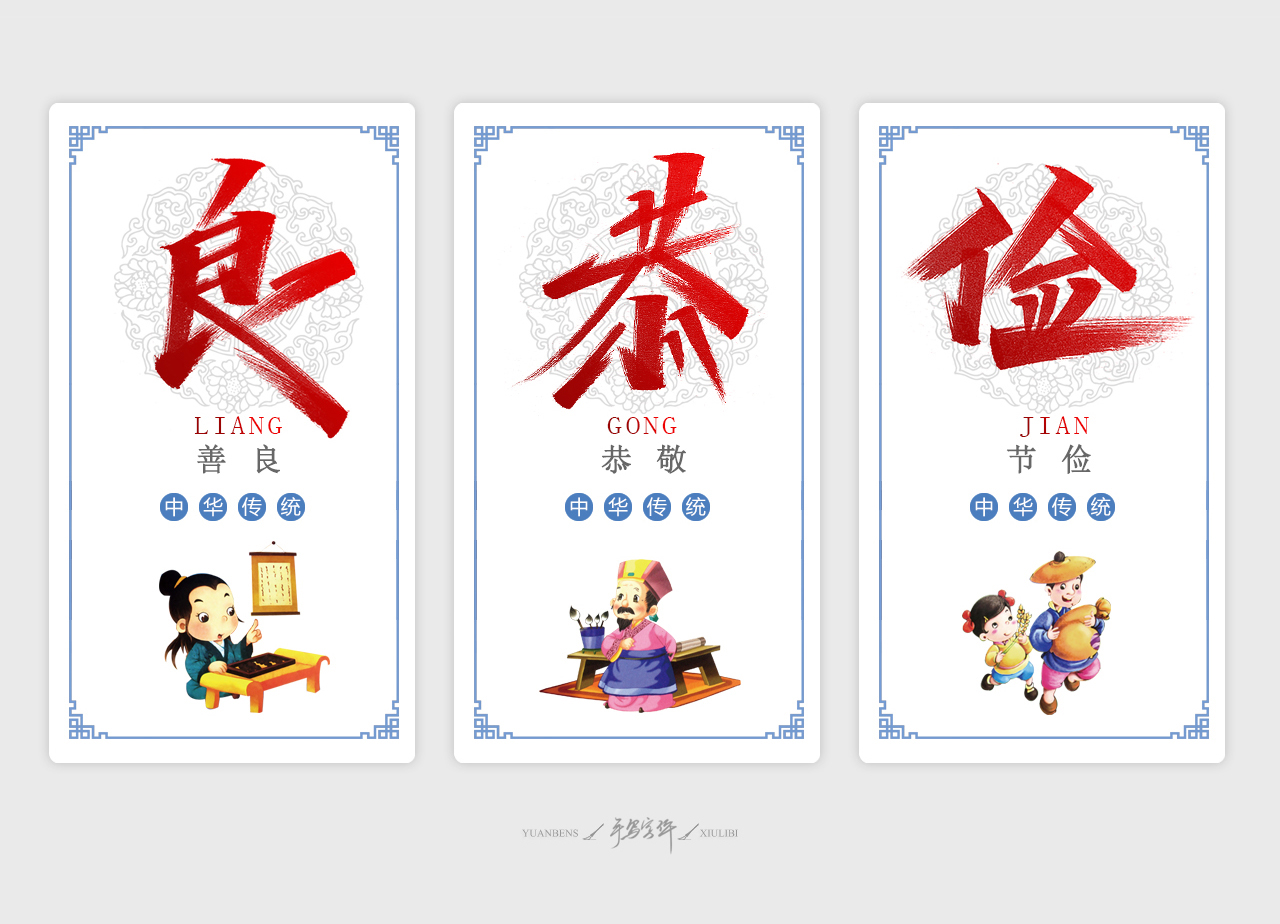 Inheritance of Chinese virtue culture