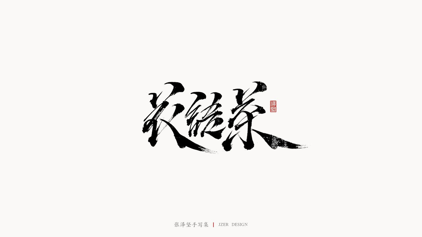 26P The latest collection of Chinese fonts #6