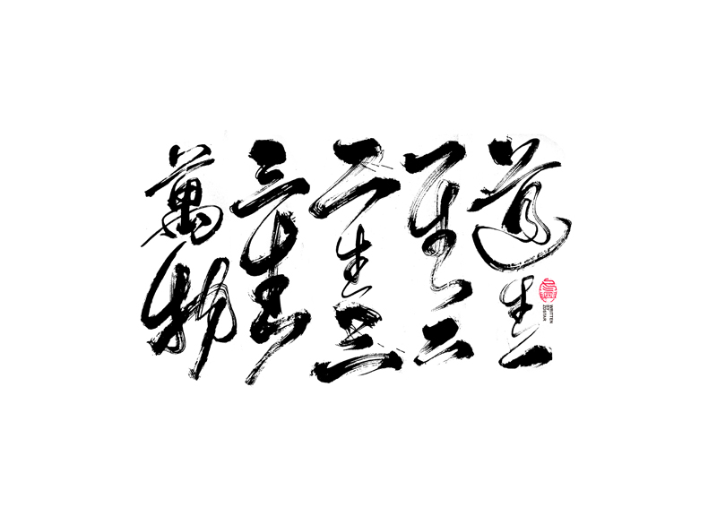 30P The latest collection of Chinese fonts #7