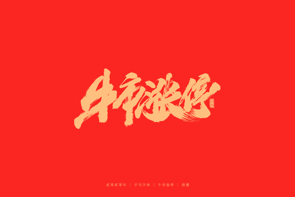 25p The latest collection of Chinese fonts #10