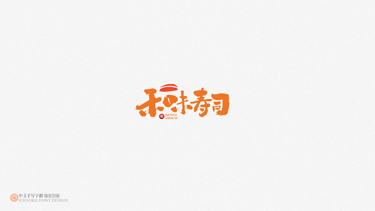 68p The latest collection of Chinese fonts #11