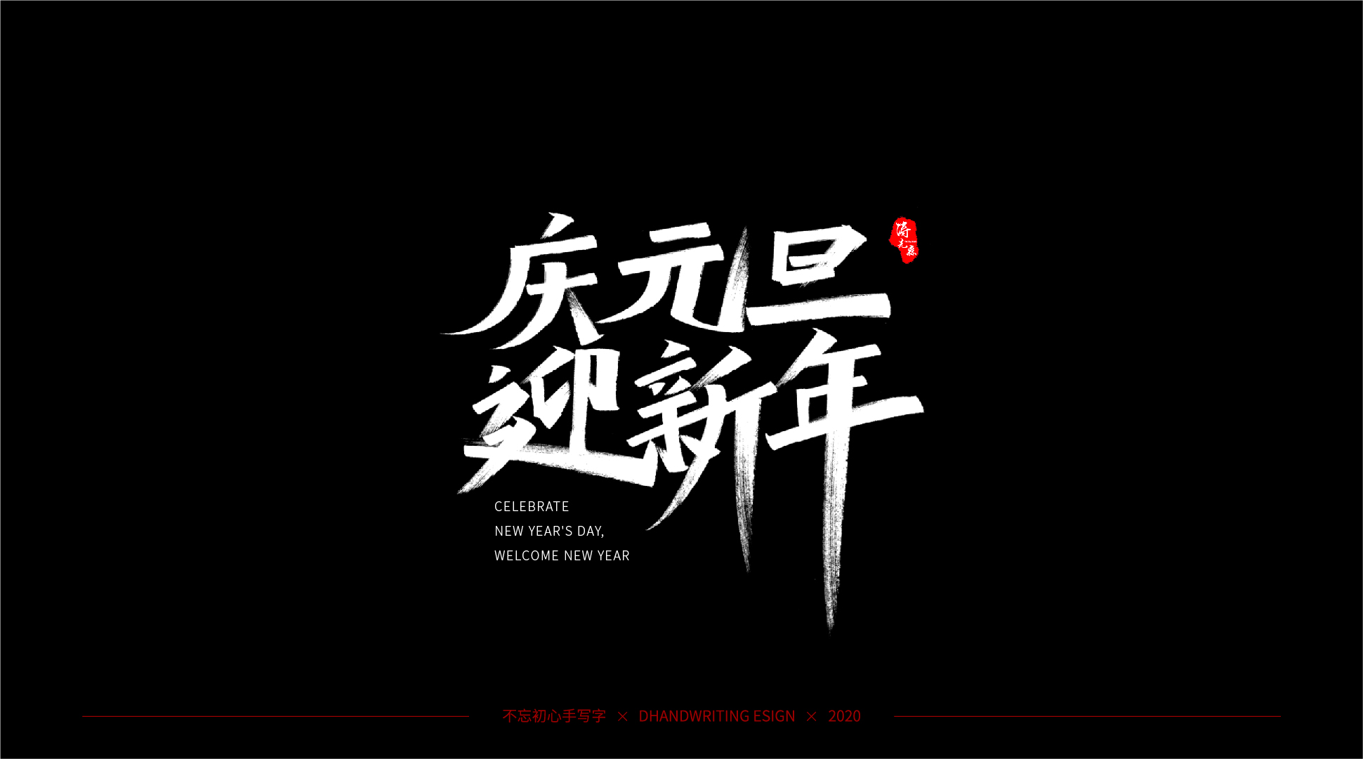 13p The latest collection of Chinese fonts #12