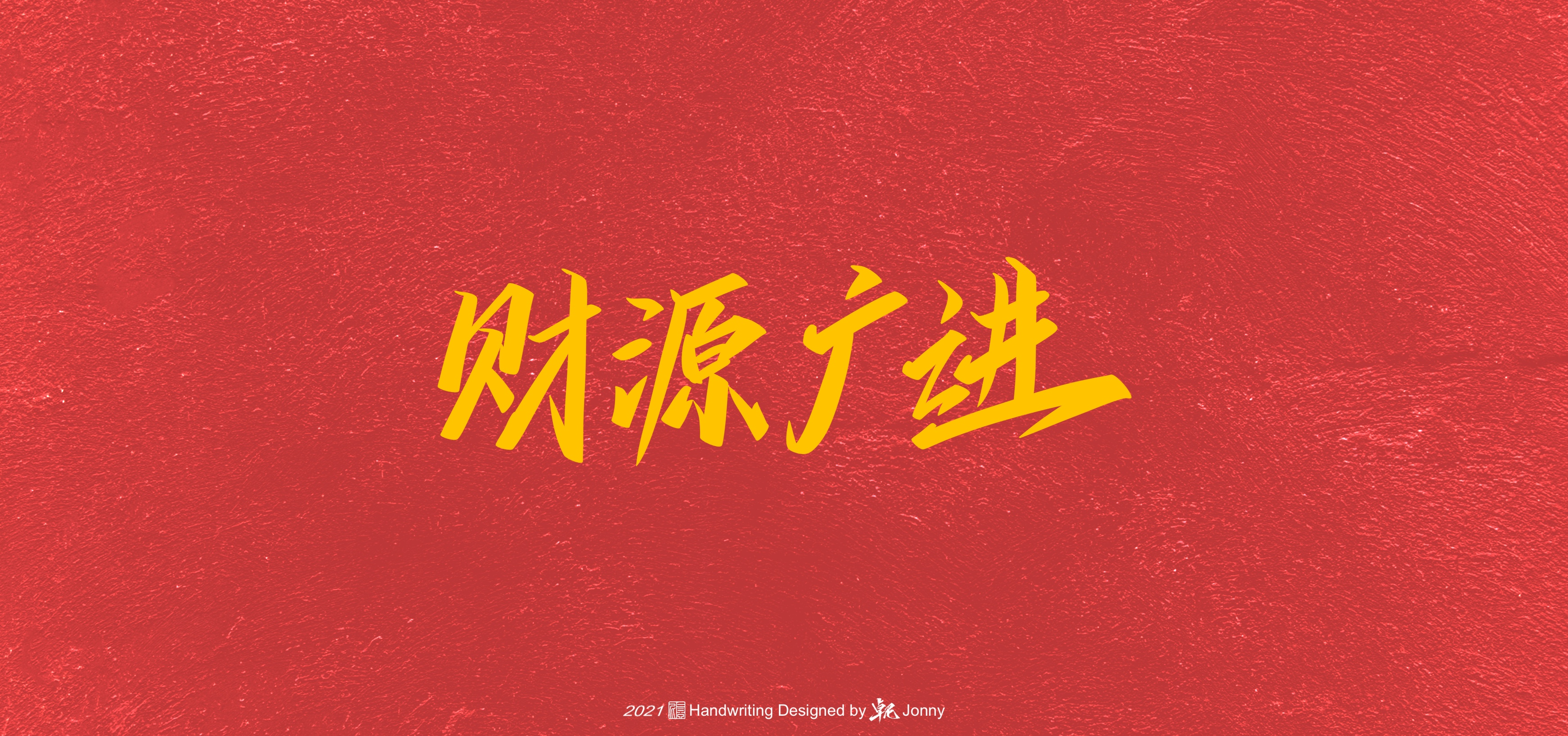 17p The latest collection of Chinese fonts #16
